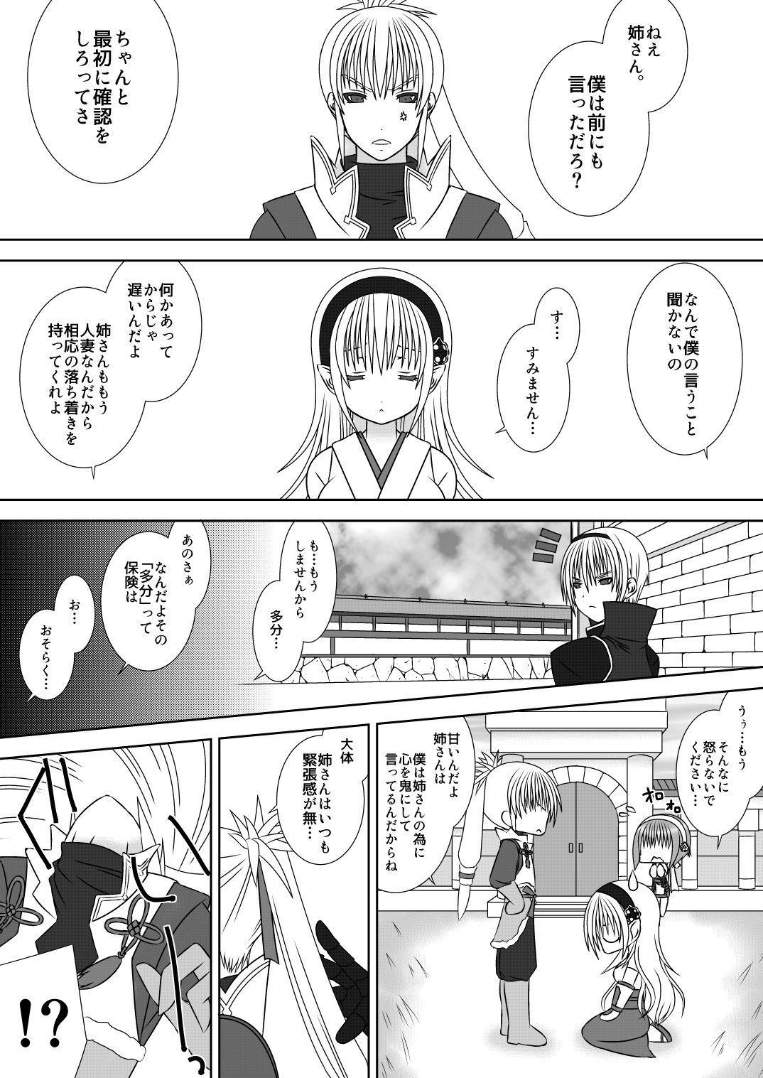 Onee-chan ni Ecchi na Koto Shicha Ikemasen!! 2 1
