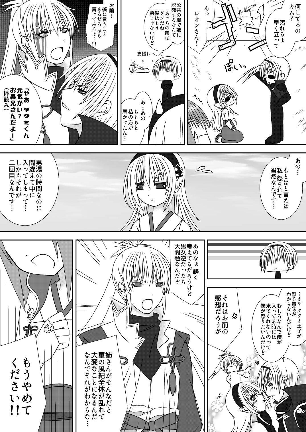 Onee-chan ni Ecchi na Koto Shicha Ikemasen!! 2 2