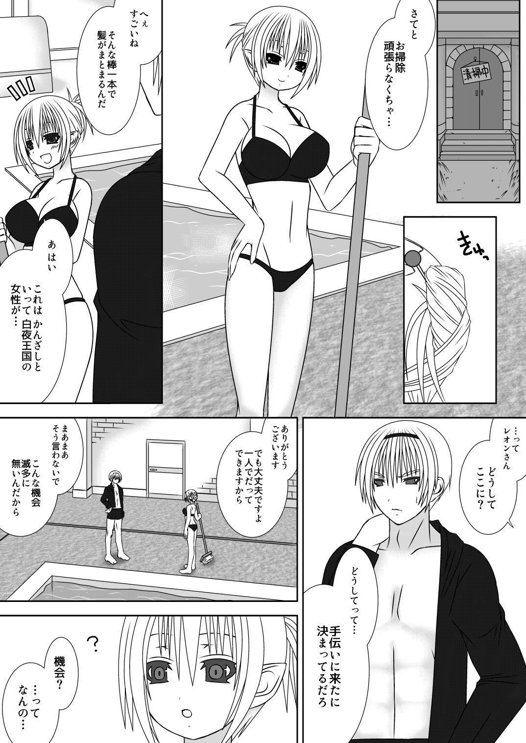 Onee-chan ni Ecchi na Koto Shicha Ikemasen!! 2 4