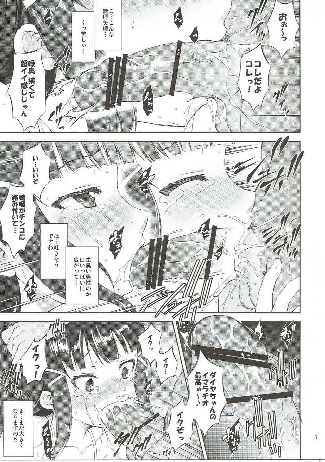 Umi no Ie de Idol ga Massage Hajimemashita. 5