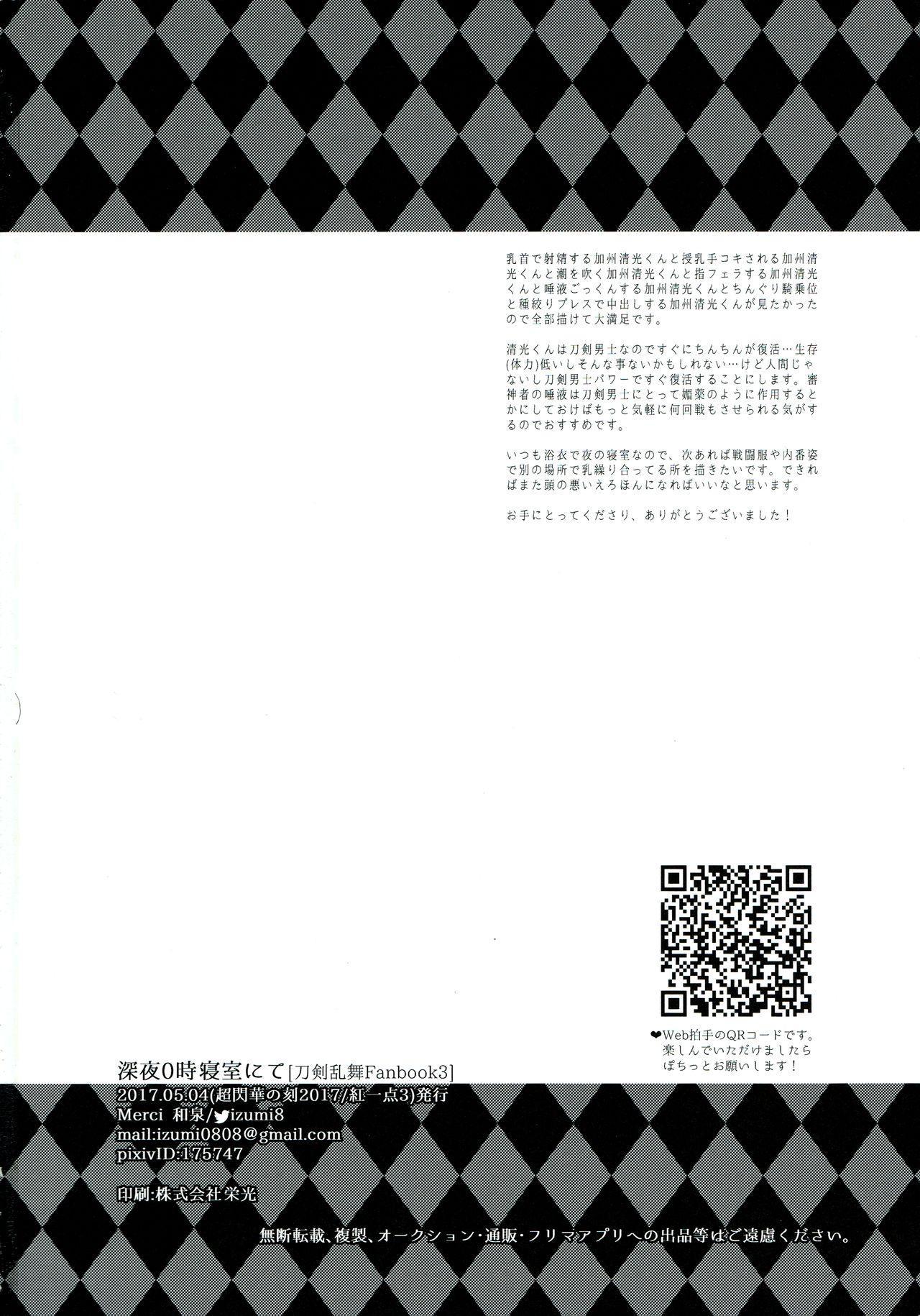 Shinya 0-ji Shinshitsu Ni te 32