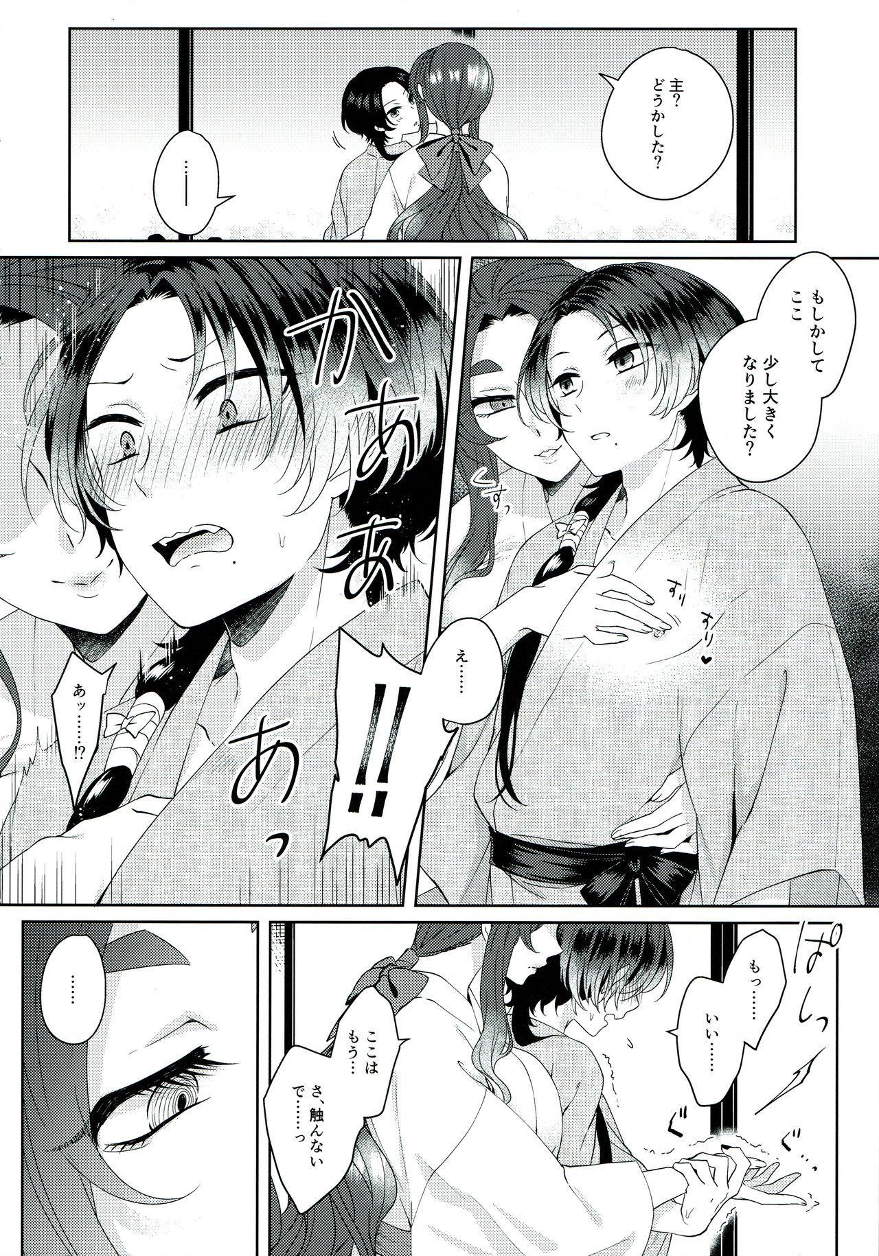Shinya 0-ji Shinshitsu Ni te 5