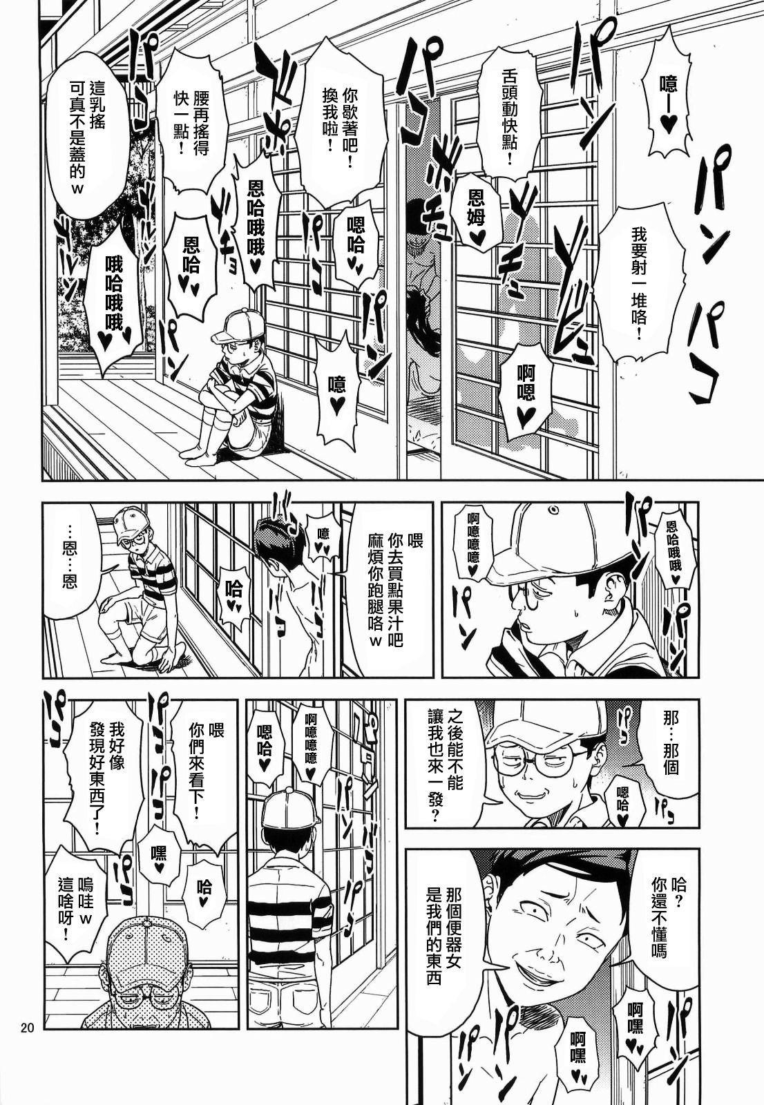 Hino Rei 20