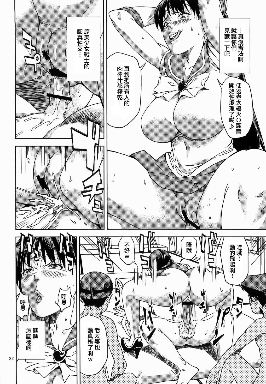 Hino Rei 22