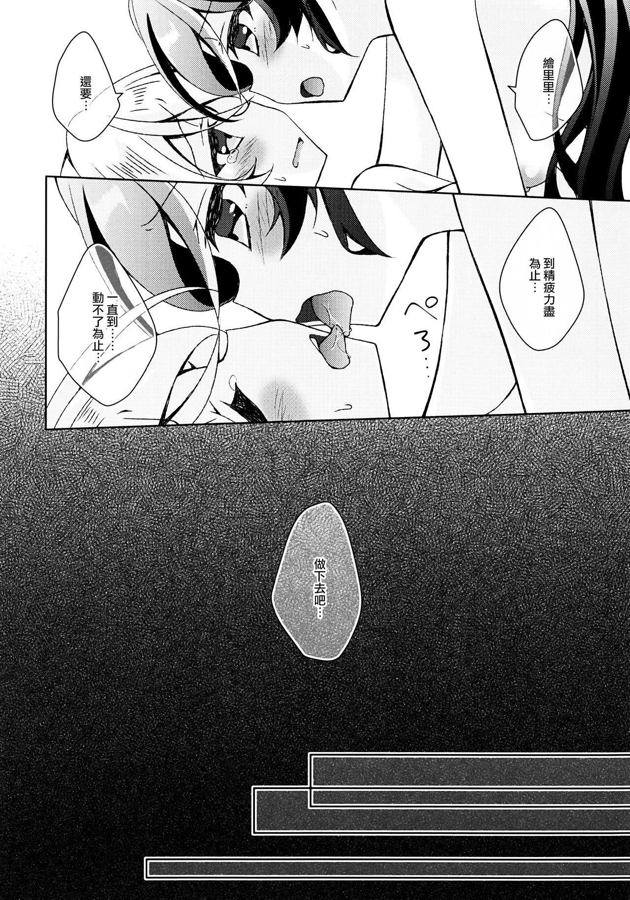 Futanari Sex 27