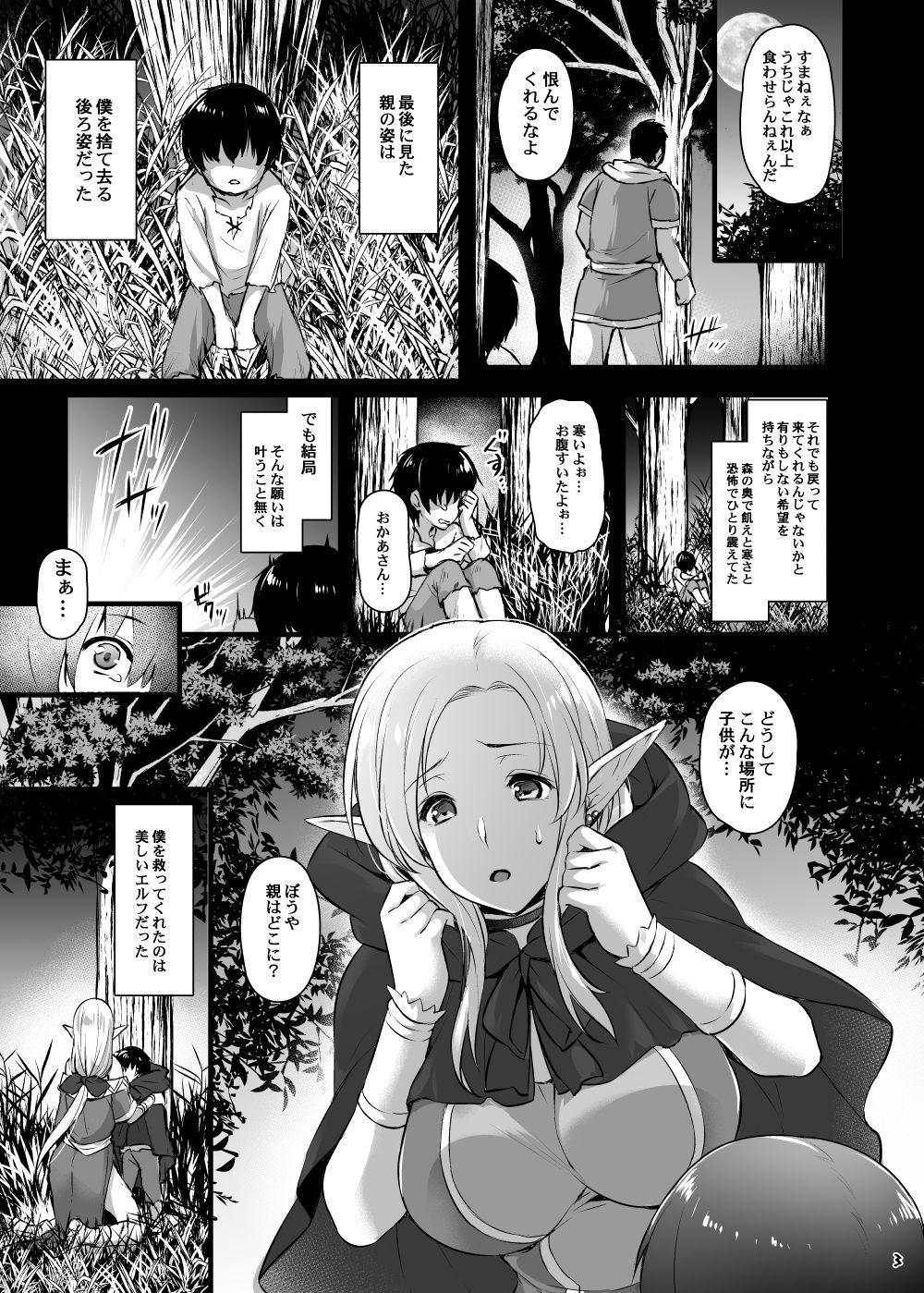 Elf no Okaa-san 1