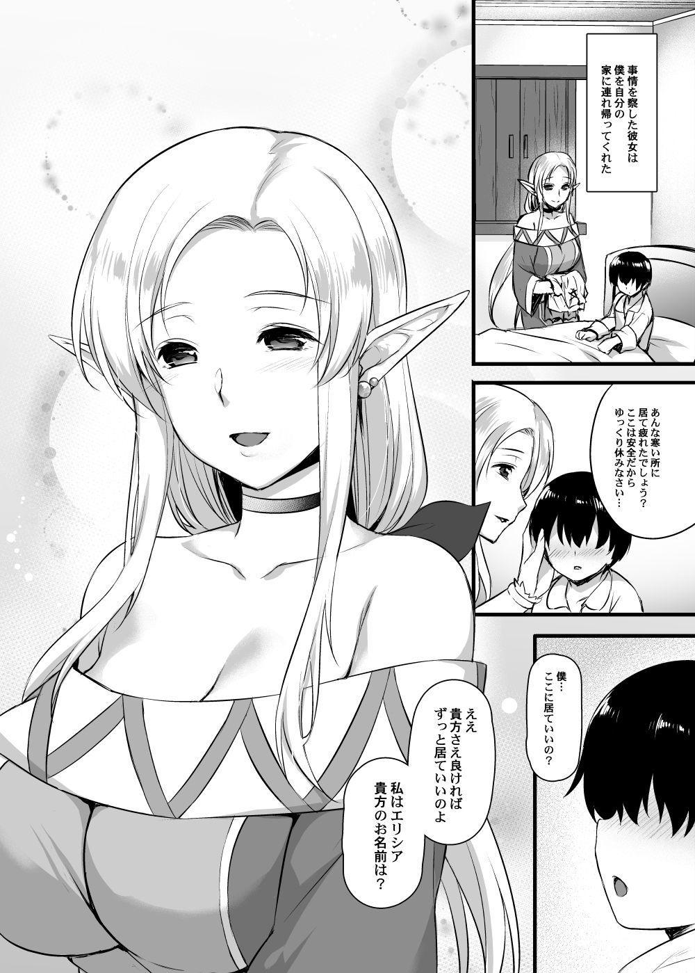 Elf no Okaa-san 2