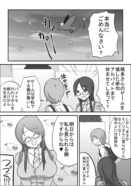 """Kounai Enkou """"Tosho Iin Minori"""" 33"""