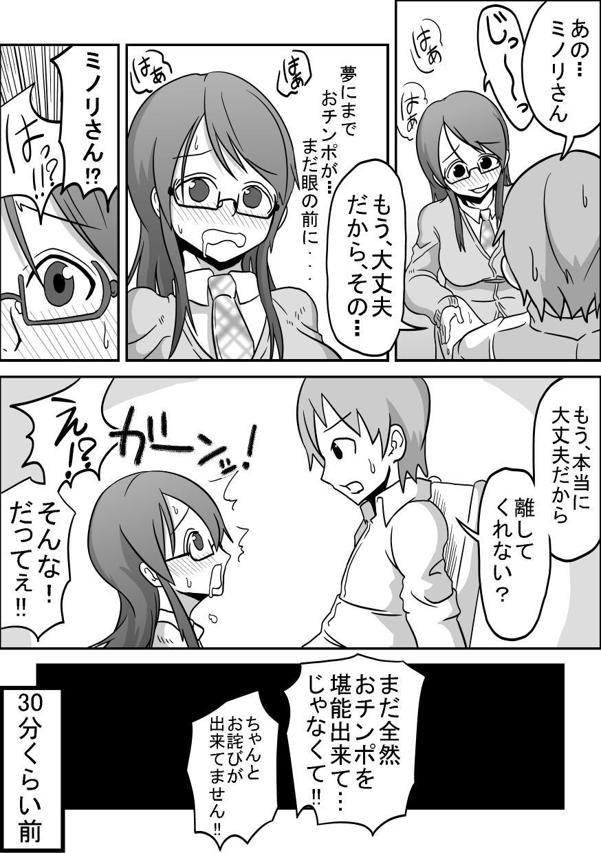 """Kounai Enkou """"Tosho Iin Minori"""" 6"""