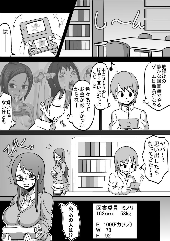 """Kounai Enkou """"Tosho Iin Minori"""" 7"""