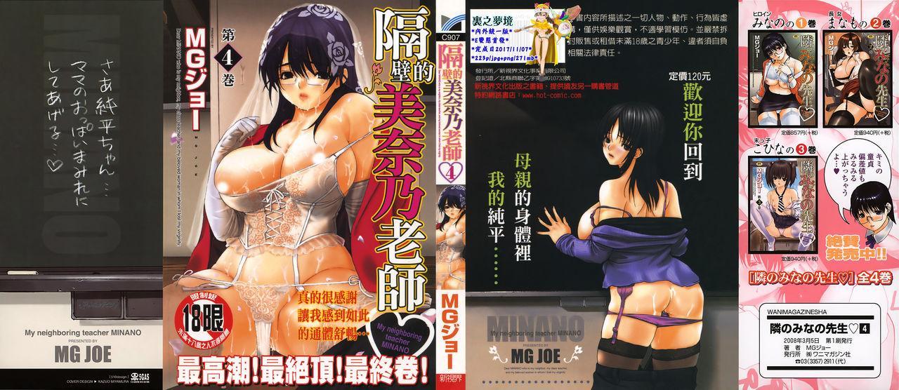 Tonari no Minano Sensei 4 | 隔壁的美奈乃老師 4 0