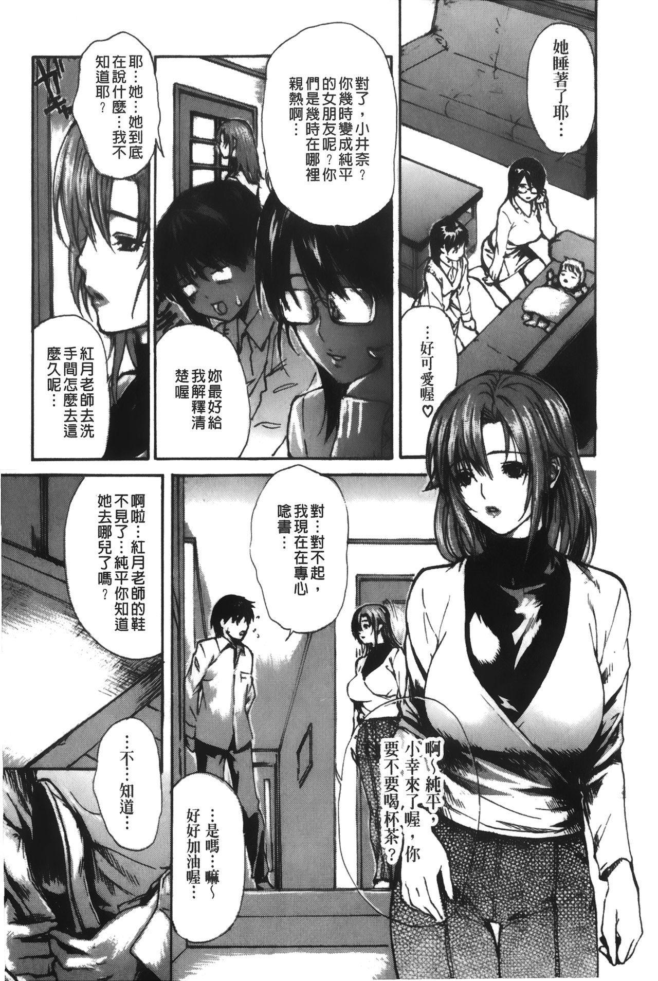 Tonari no Minano Sensei 4 | 隔壁的美奈乃老師 4 102