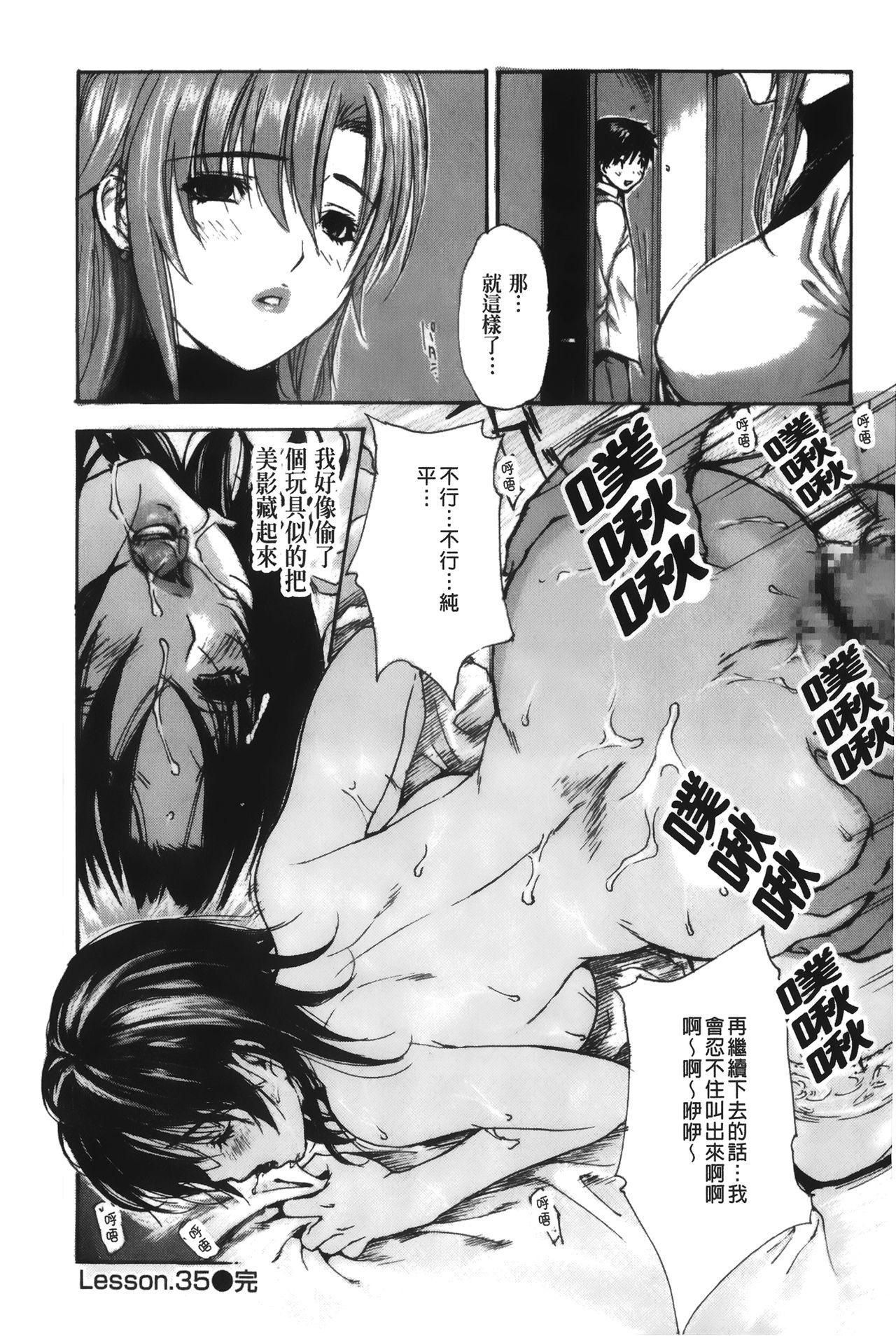 Tonari no Minano Sensei 4 | 隔壁的美奈乃老師 4 103