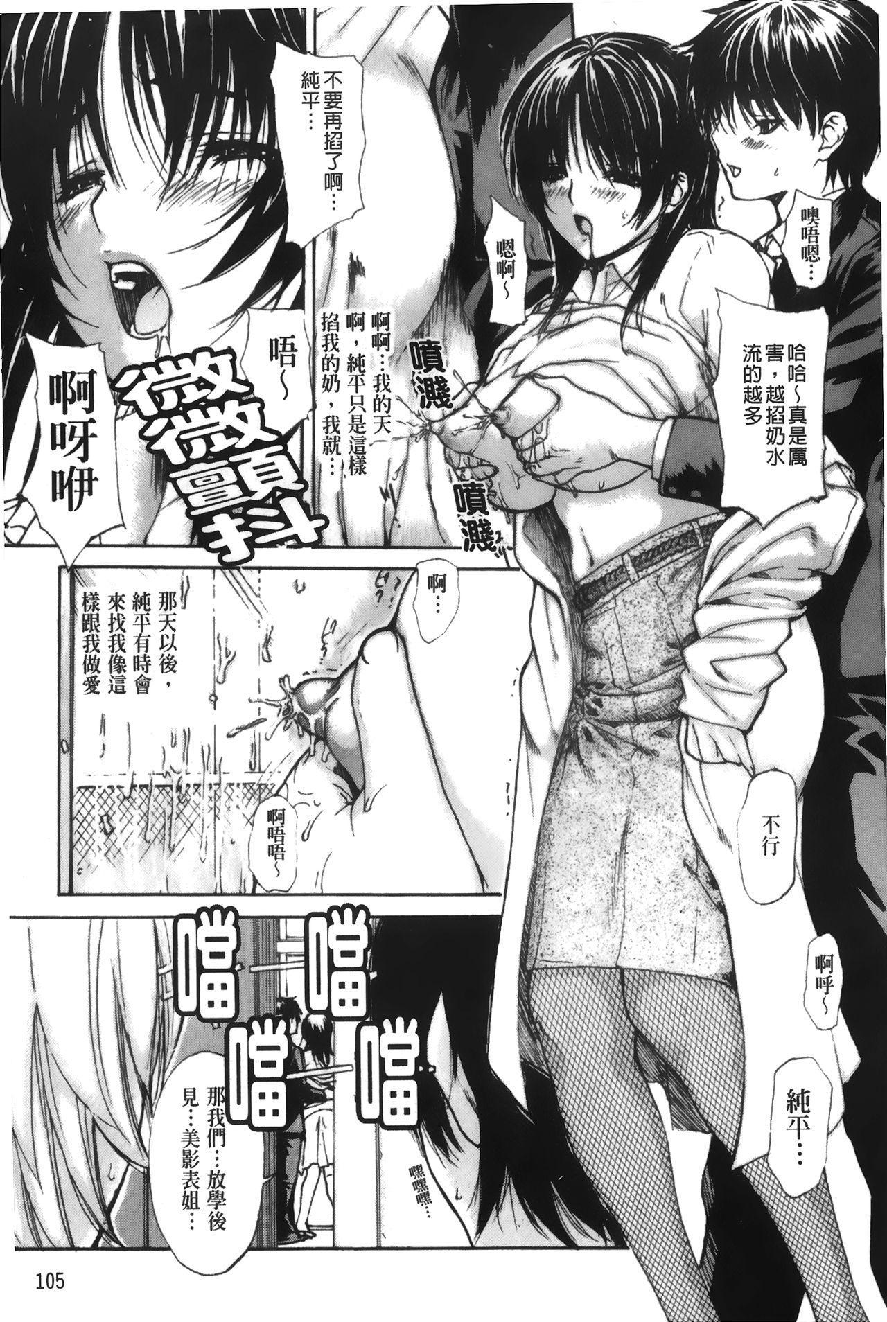 Tonari no Minano Sensei 4 | 隔壁的美奈乃老師 4 106