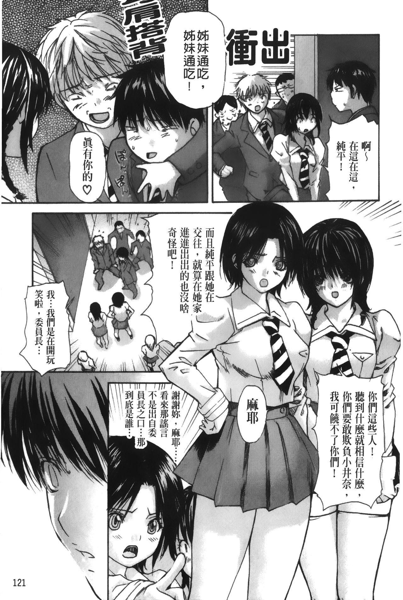 Tonari no Minano Sensei 4 | 隔壁的美奈乃老師 4 122
