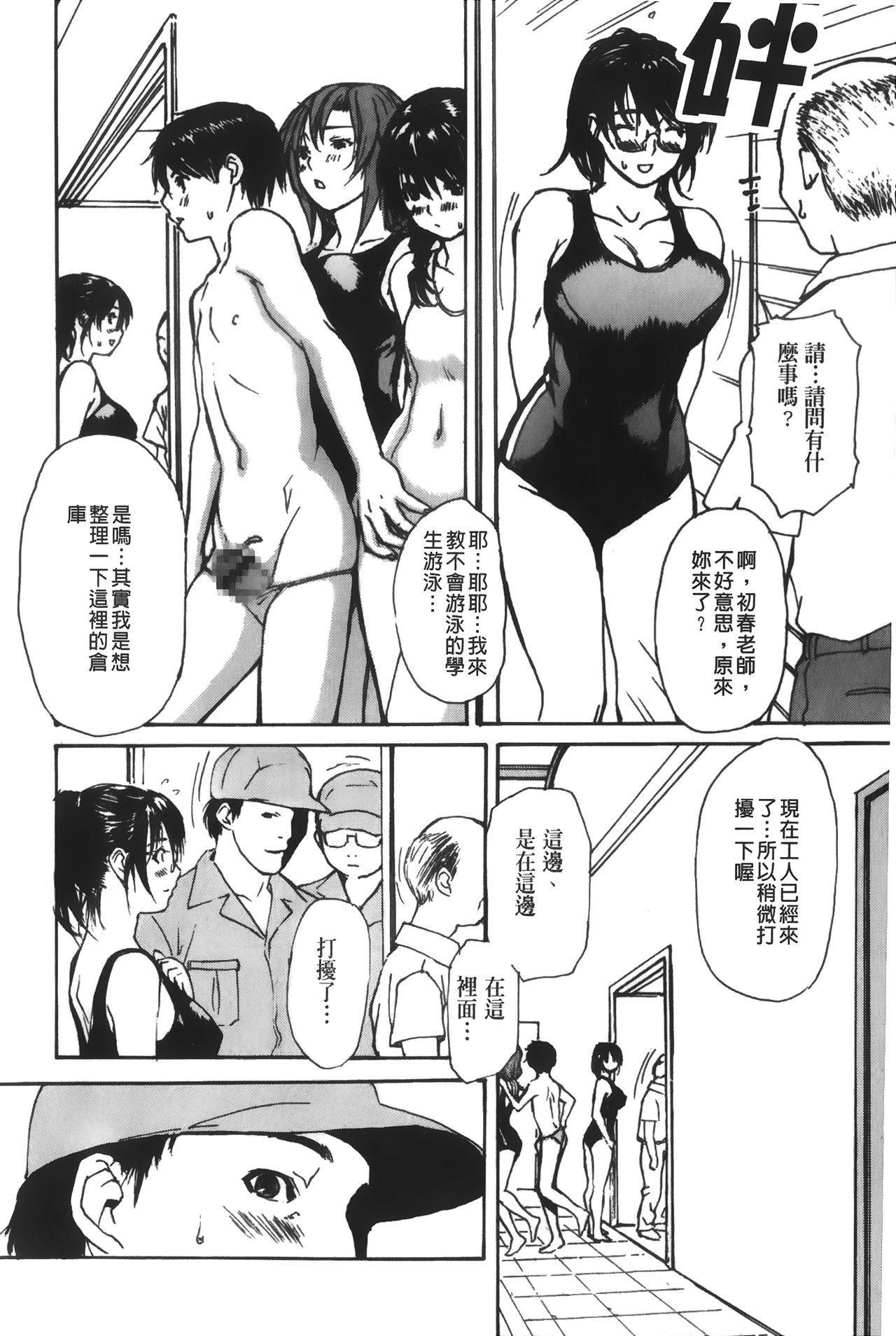 Tonari no Minano Sensei 4 | 隔壁的美奈乃老師 4 12