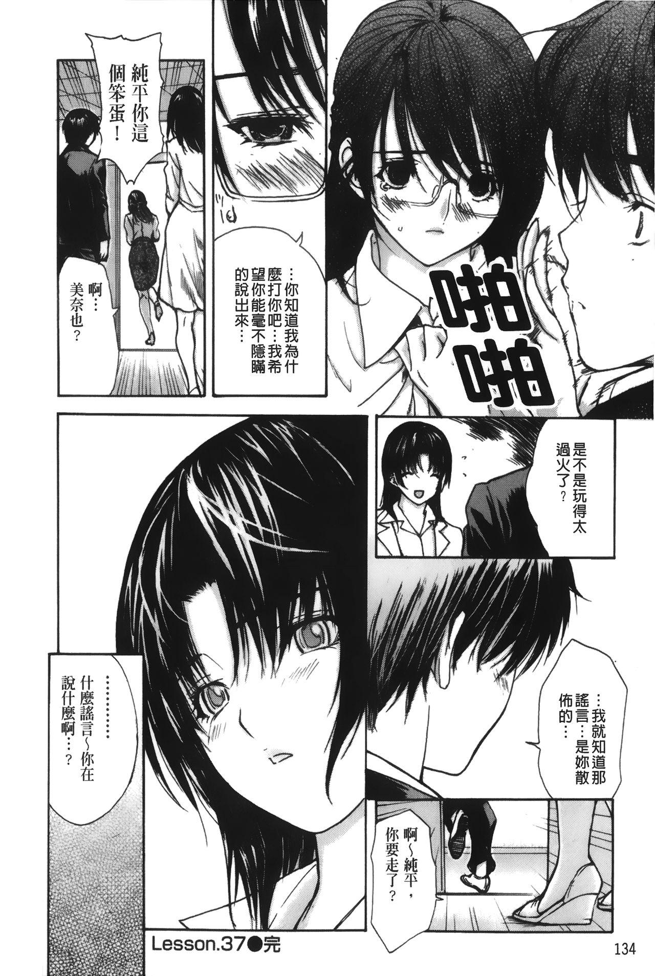 Tonari no Minano Sensei 4 | 隔壁的美奈乃老師 4 135