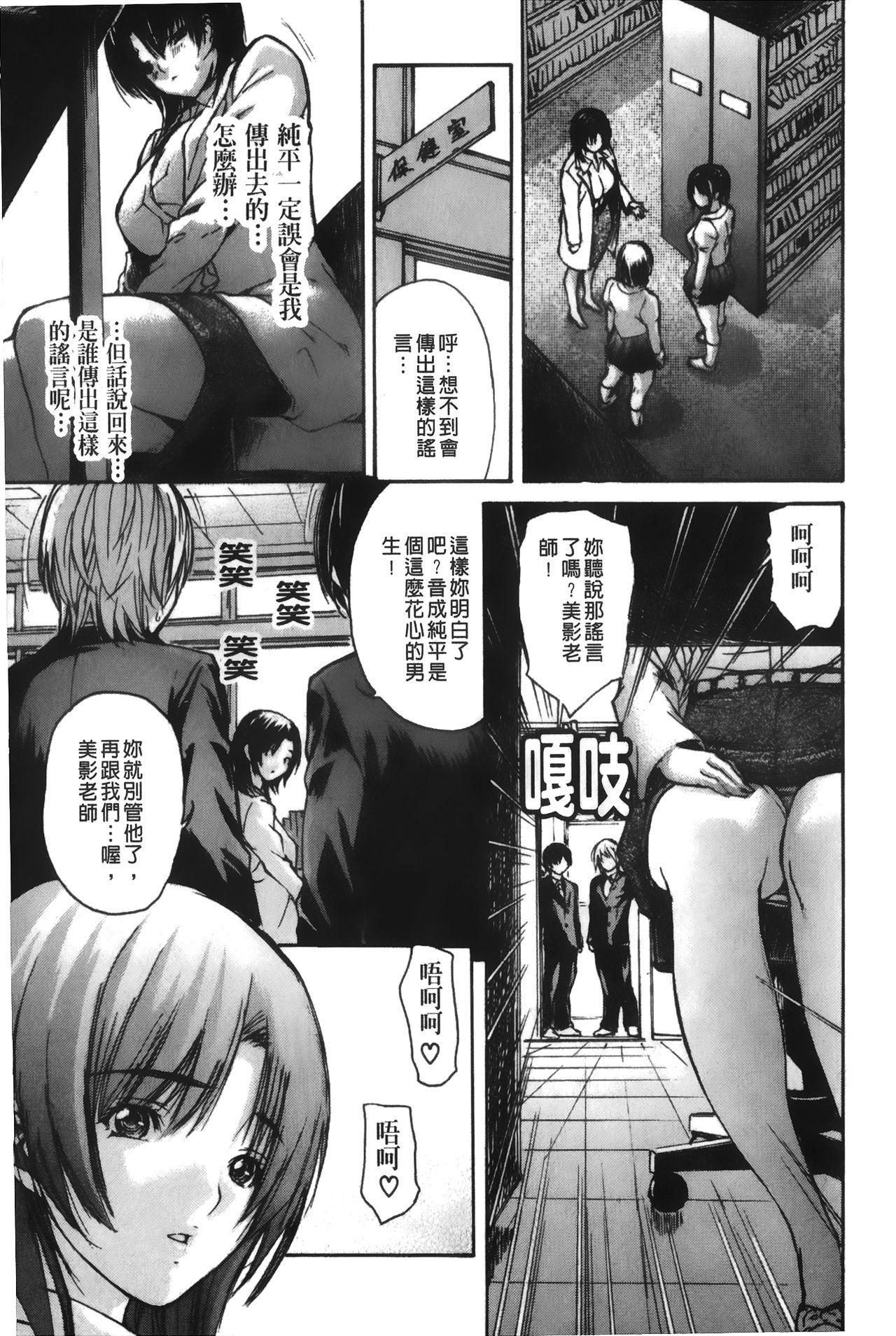 Tonari no Minano Sensei 4 | 隔壁的美奈乃老師 4 138