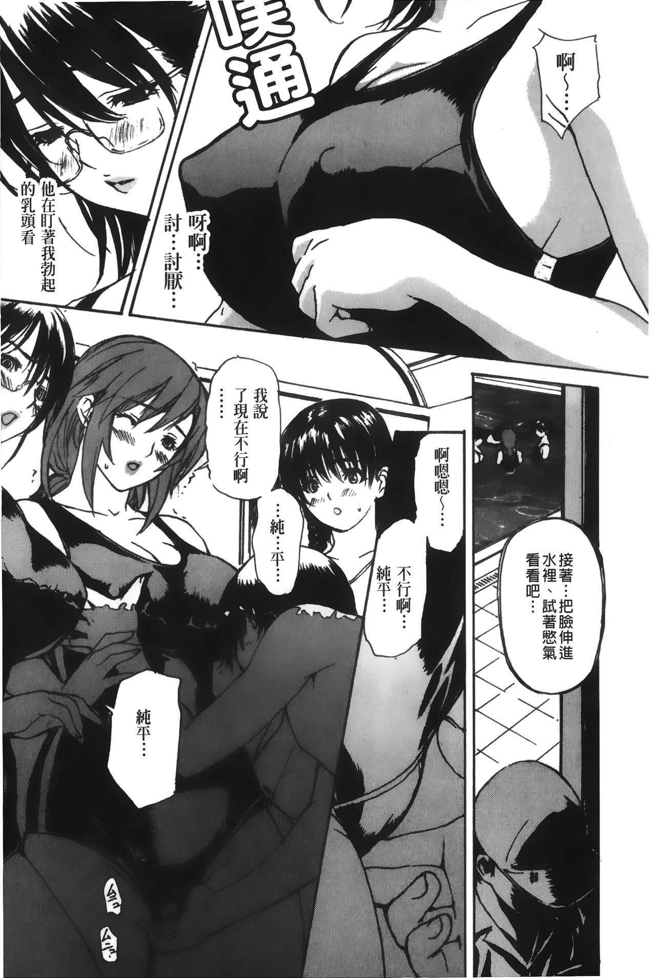Tonari no Minano Sensei 4 | 隔壁的美奈乃老師 4 13