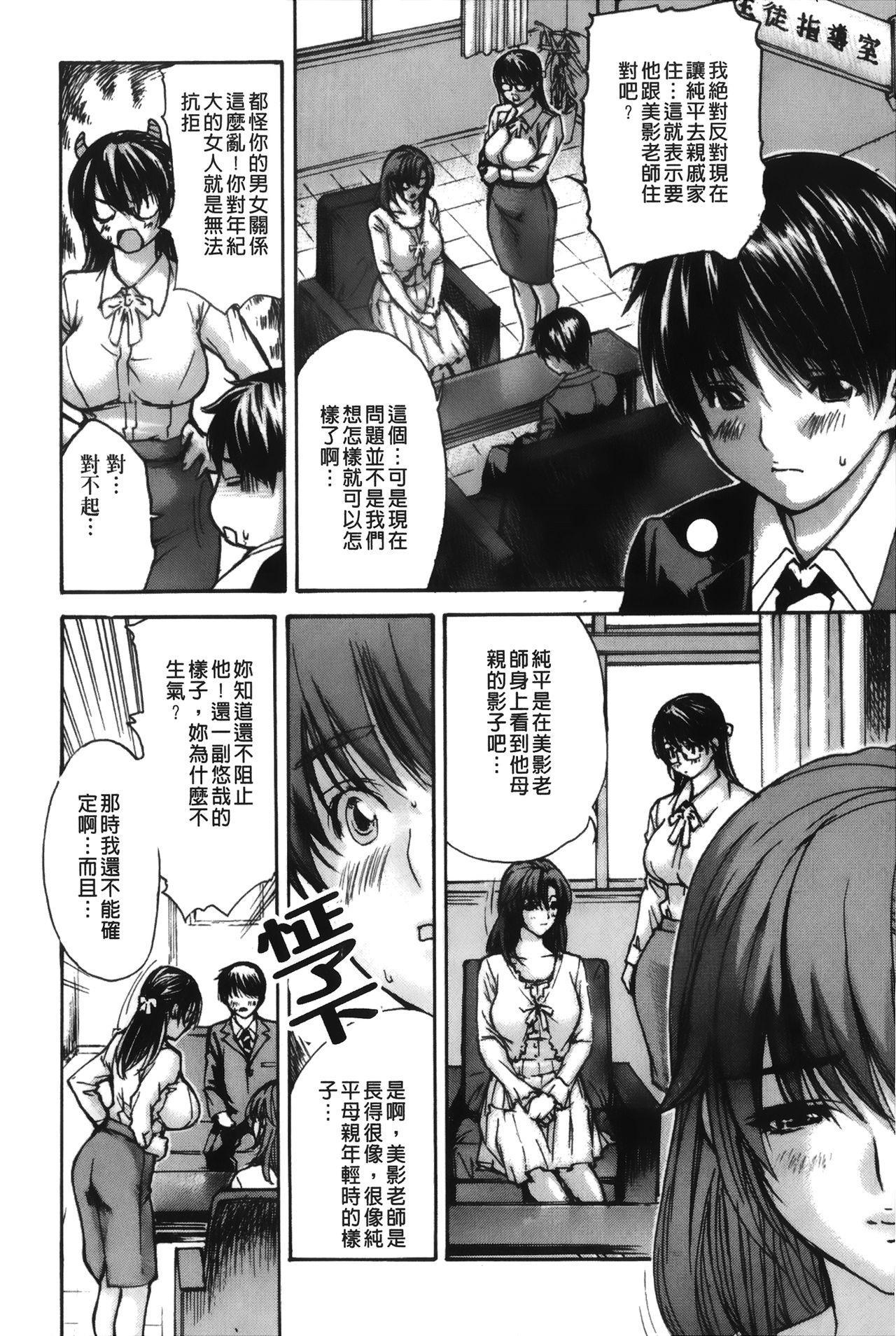 Tonari no Minano Sensei 4 | 隔壁的美奈乃老師 4 139