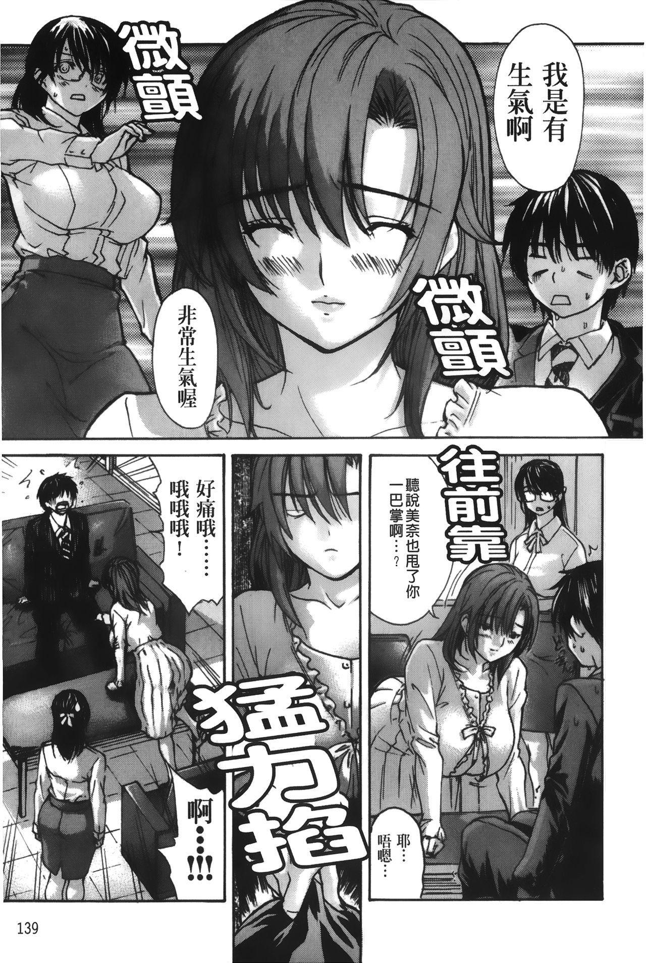 Tonari no Minano Sensei 4 | 隔壁的美奈乃老師 4 140