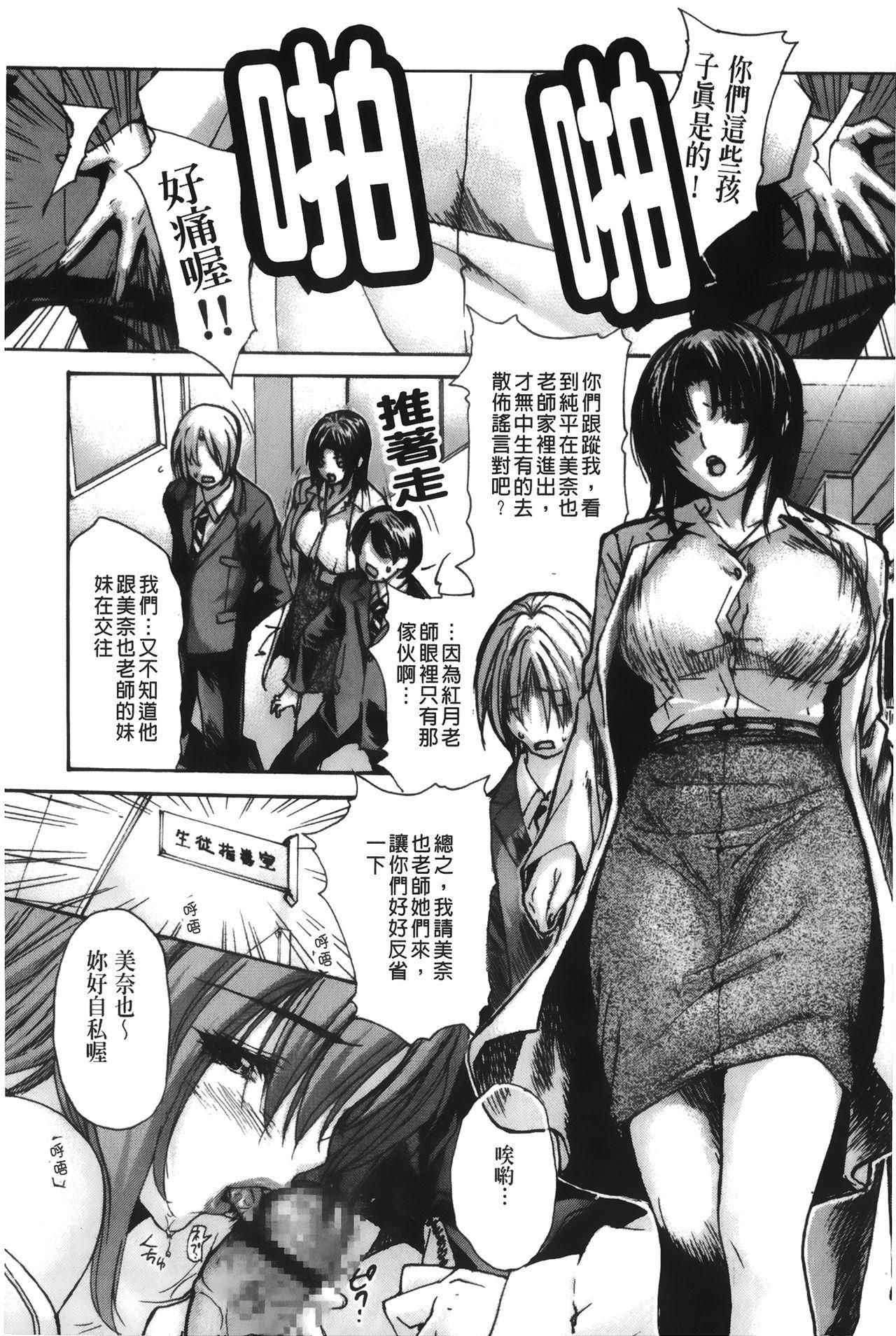Tonari no Minano Sensei 4 | 隔壁的美奈乃老師 4 143