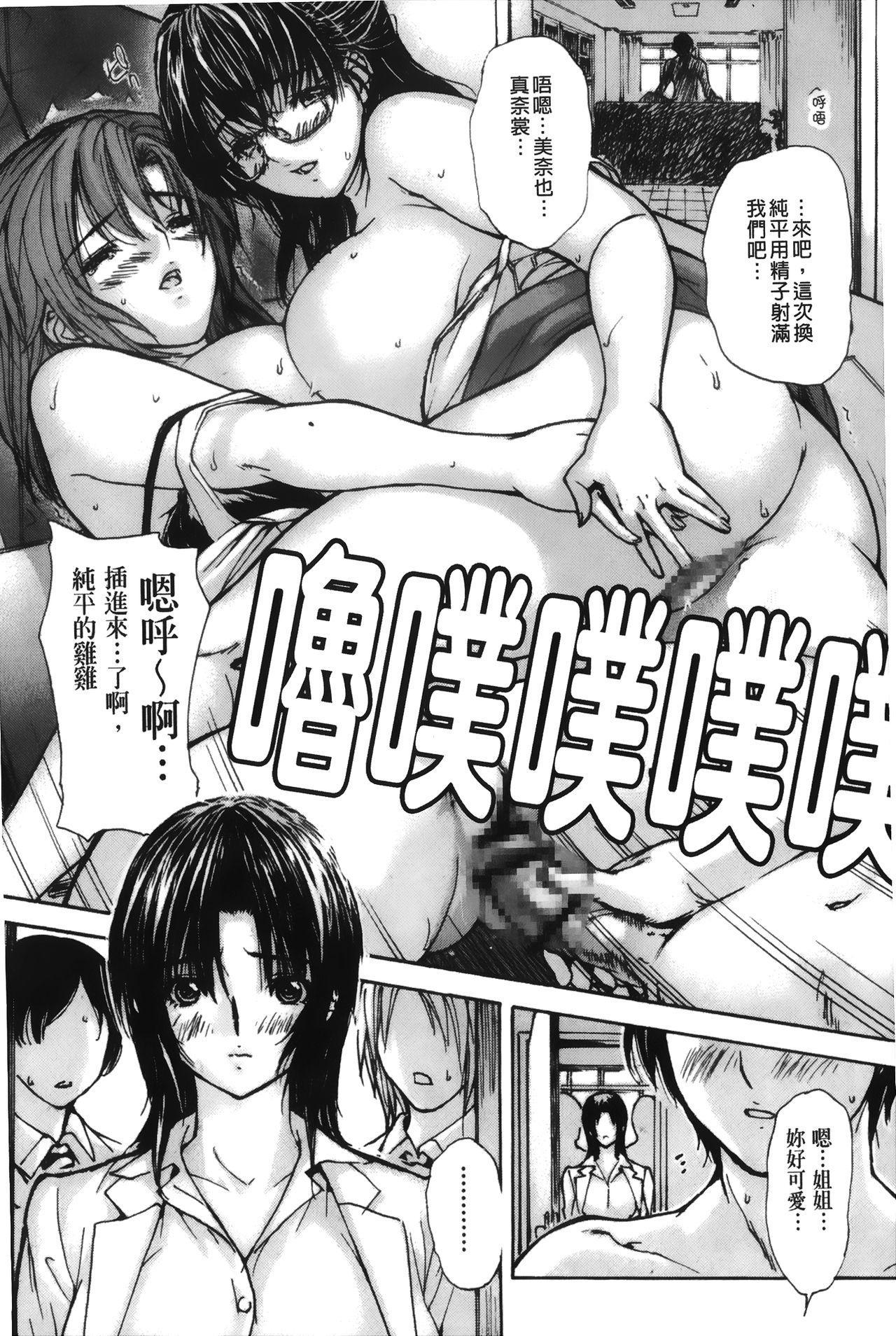 Tonari no Minano Sensei 4 | 隔壁的美奈乃老師 4 147