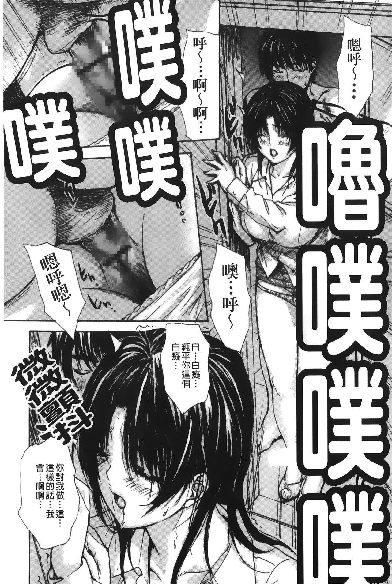 Tonari no Minano Sensei 4 | 隔壁的美奈乃老師 4 163