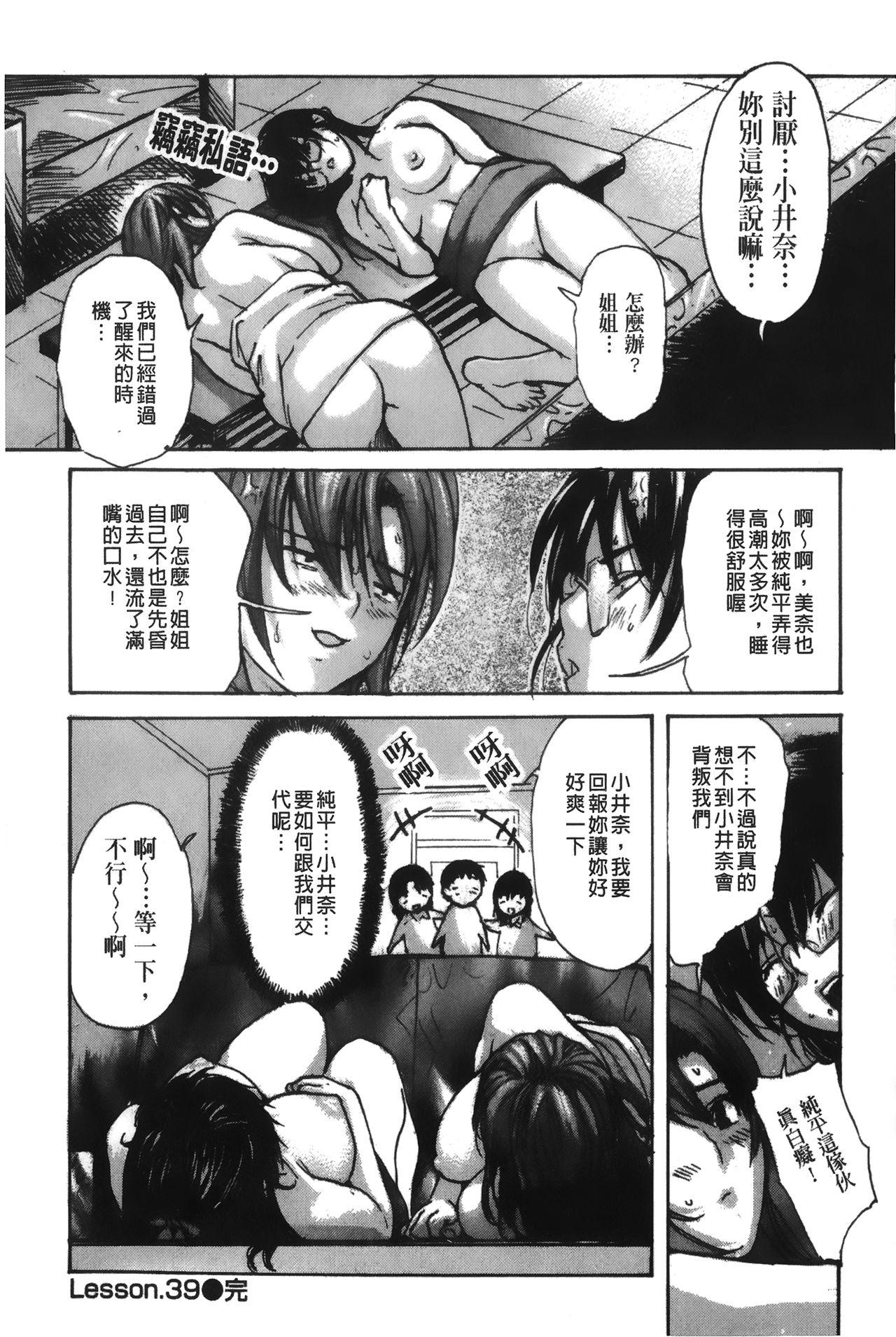 Tonari no Minano Sensei 4 | 隔壁的美奈乃老師 4 169