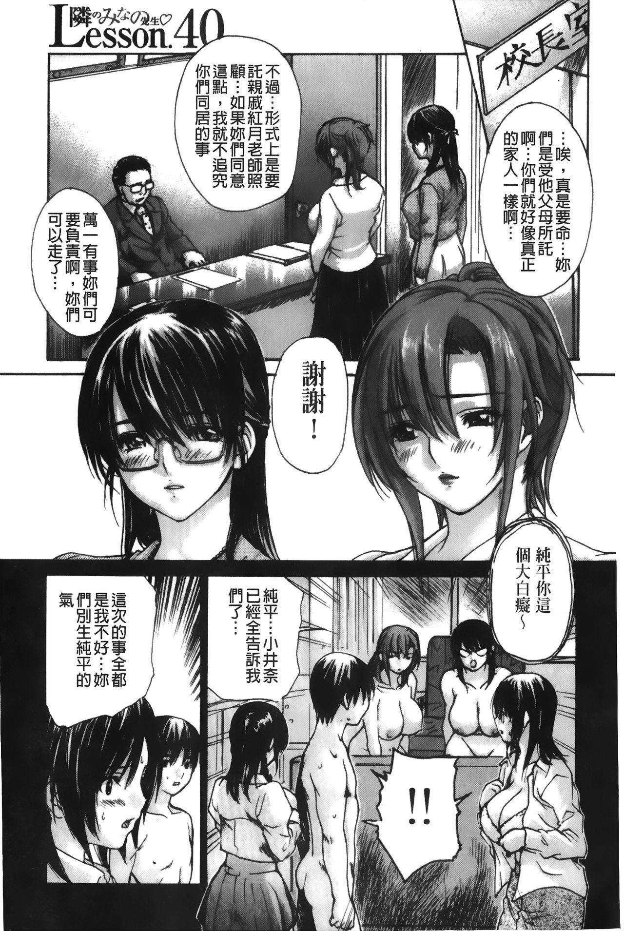 Tonari no Minano Sensei 4 | 隔壁的美奈乃老師 4 170