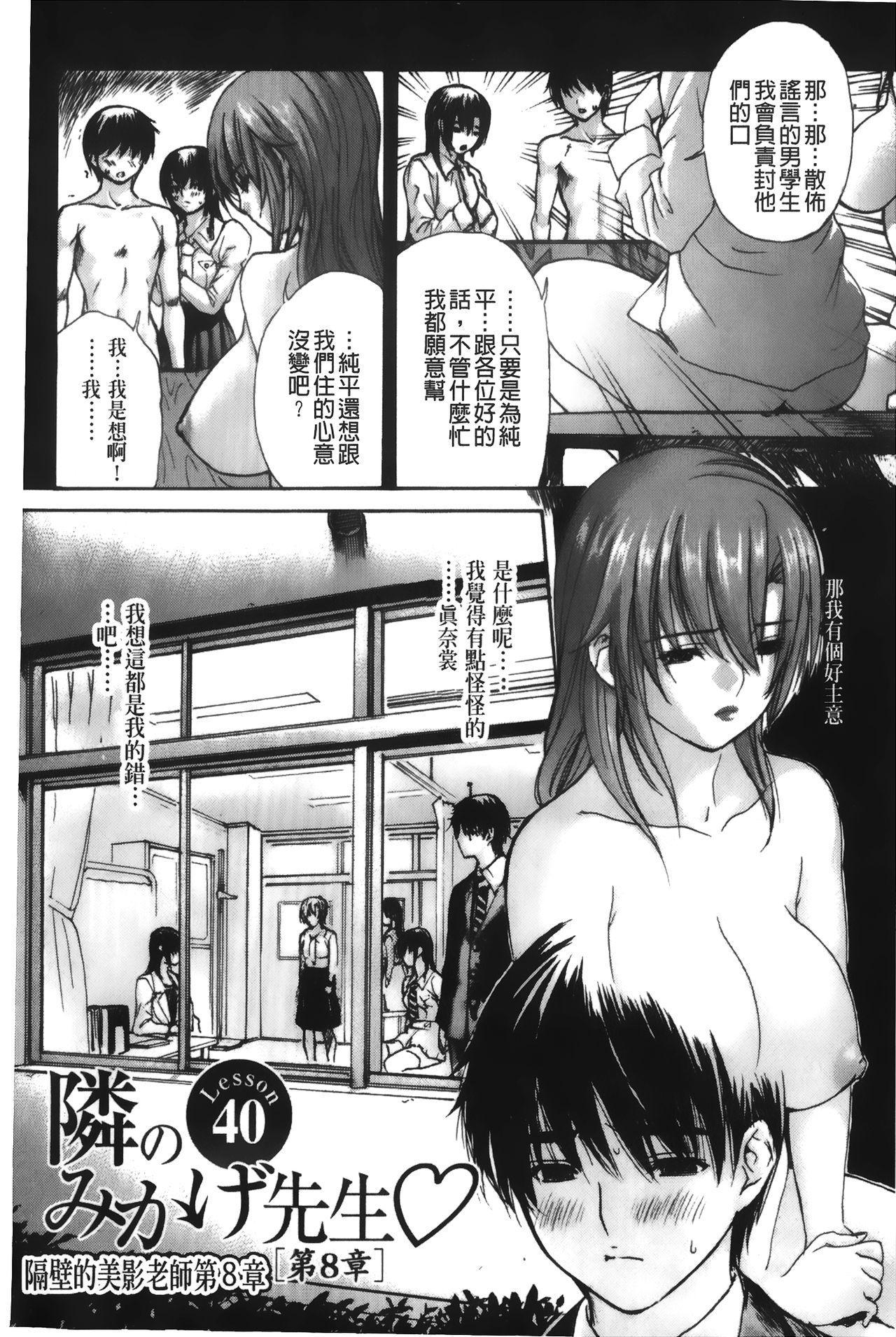 Tonari no Minano Sensei 4 | 隔壁的美奈乃老師 4 171