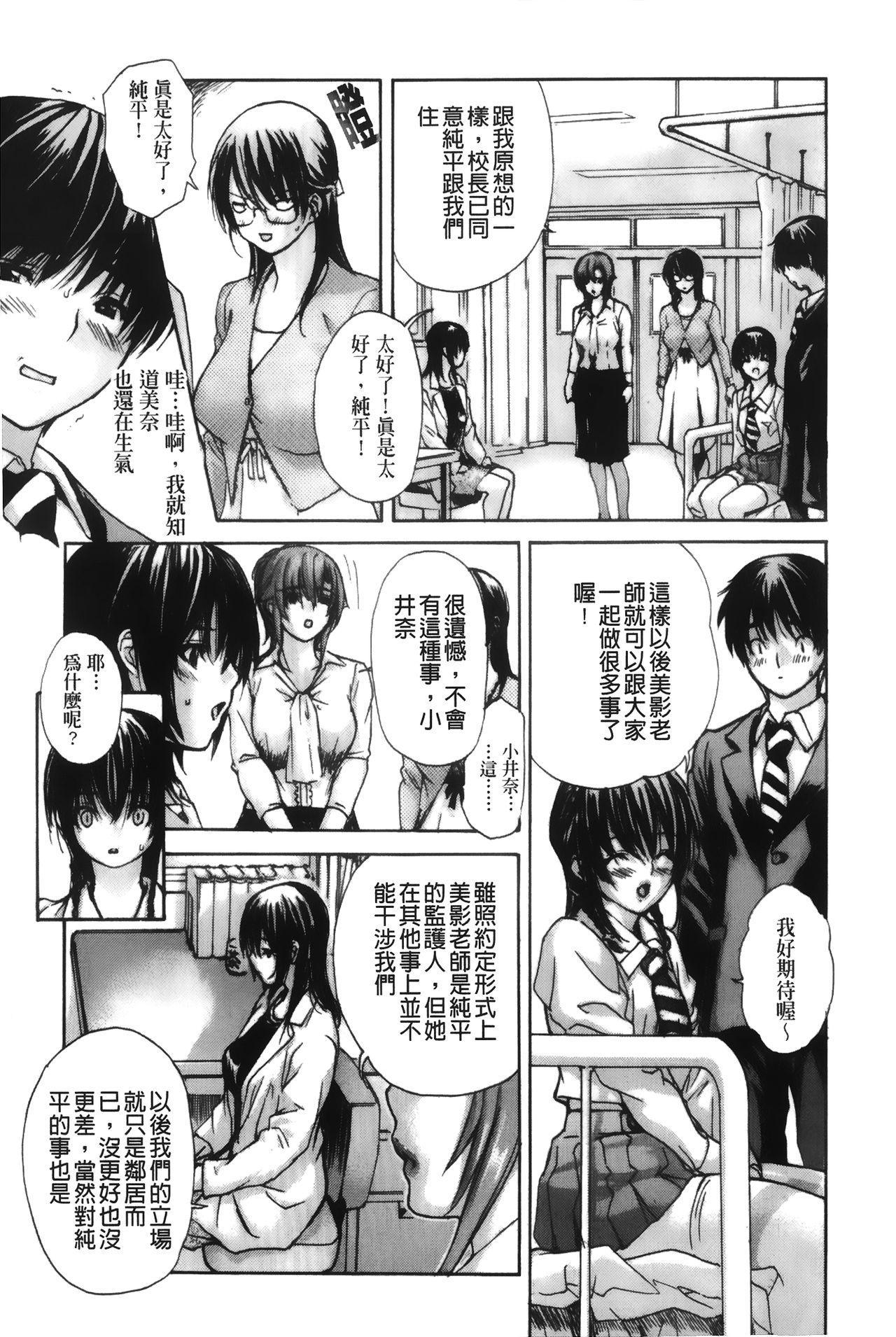 Tonari no Minano Sensei 4 | 隔壁的美奈乃老師 4 172