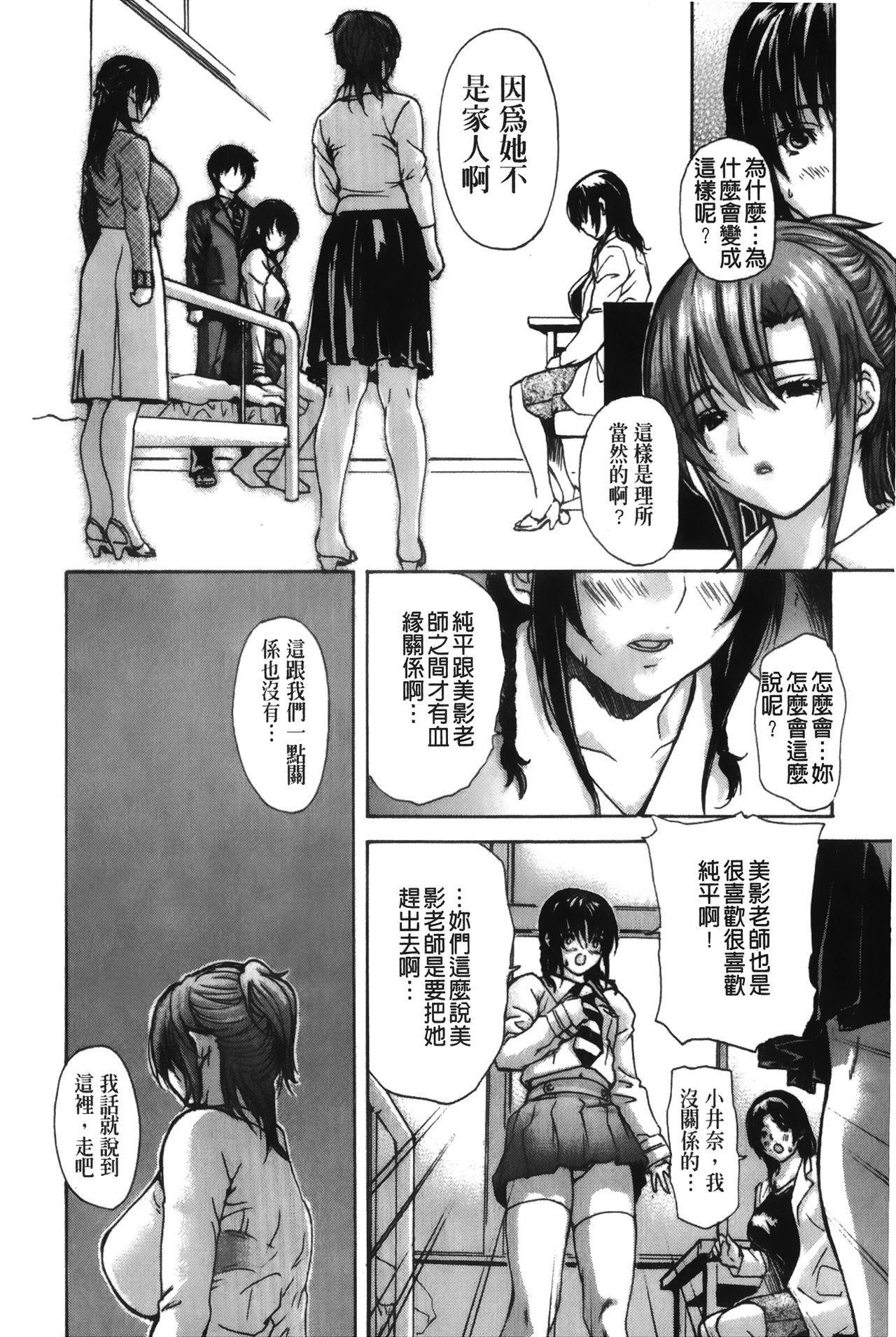 Tonari no Minano Sensei 4 | 隔壁的美奈乃老師 4 173