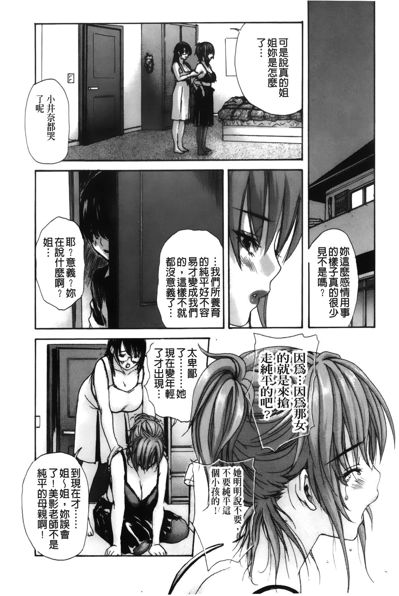 Tonari no Minano Sensei 4 | 隔壁的美奈乃老師 4 175