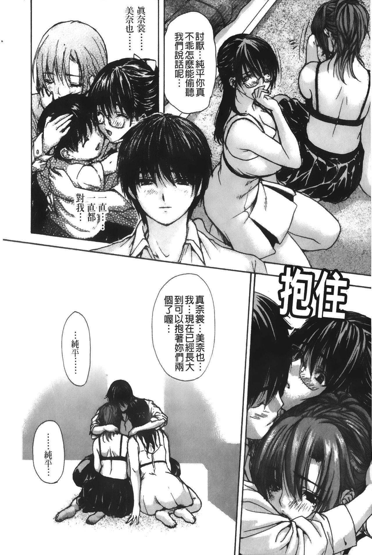 Tonari no Minano Sensei 4 | 隔壁的美奈乃老師 4 177