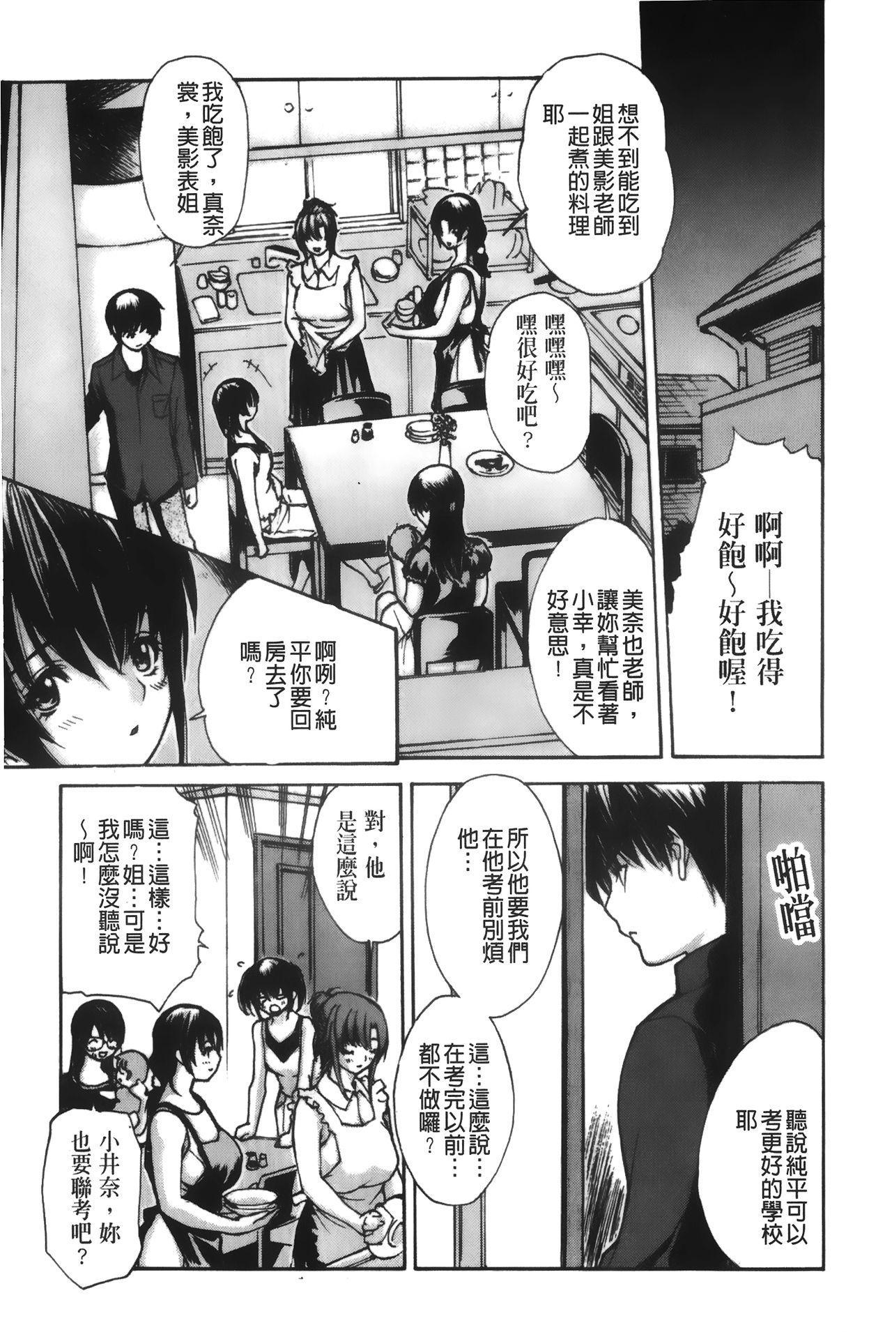 Tonari no Minano Sensei 4 | 隔壁的美奈乃老師 4 188