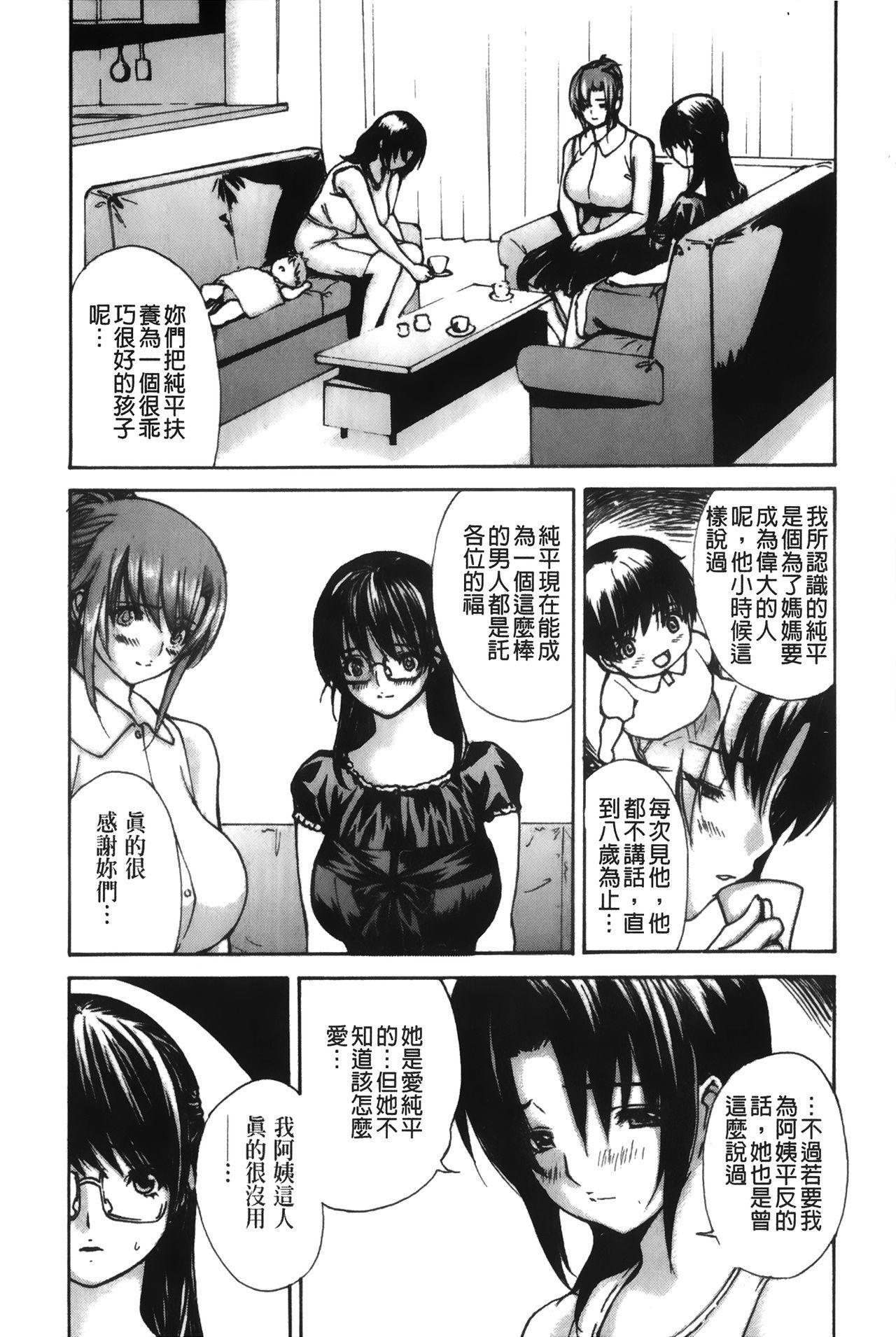 Tonari no Minano Sensei 4 | 隔壁的美奈乃老師 4 189