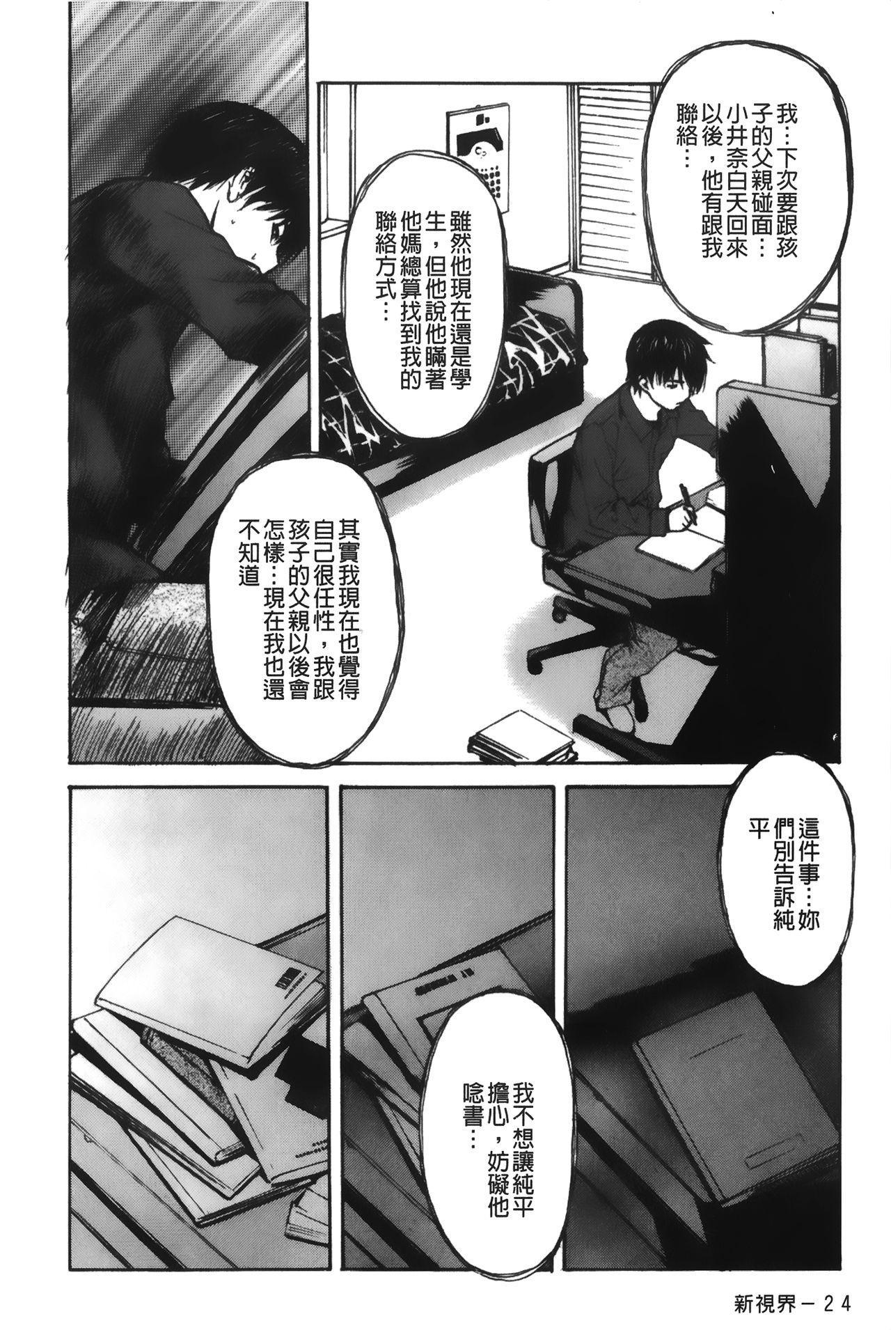 Tonari no Minano Sensei 4 | 隔壁的美奈乃老師 4 191