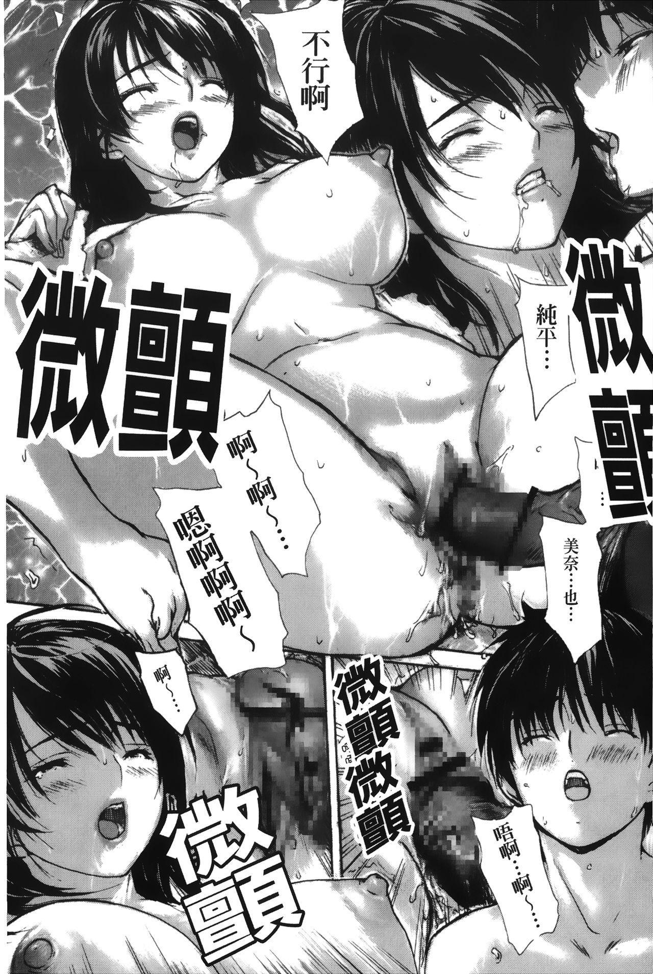 Tonari no Minano Sensei 4 | 隔壁的美奈乃老師 4 199