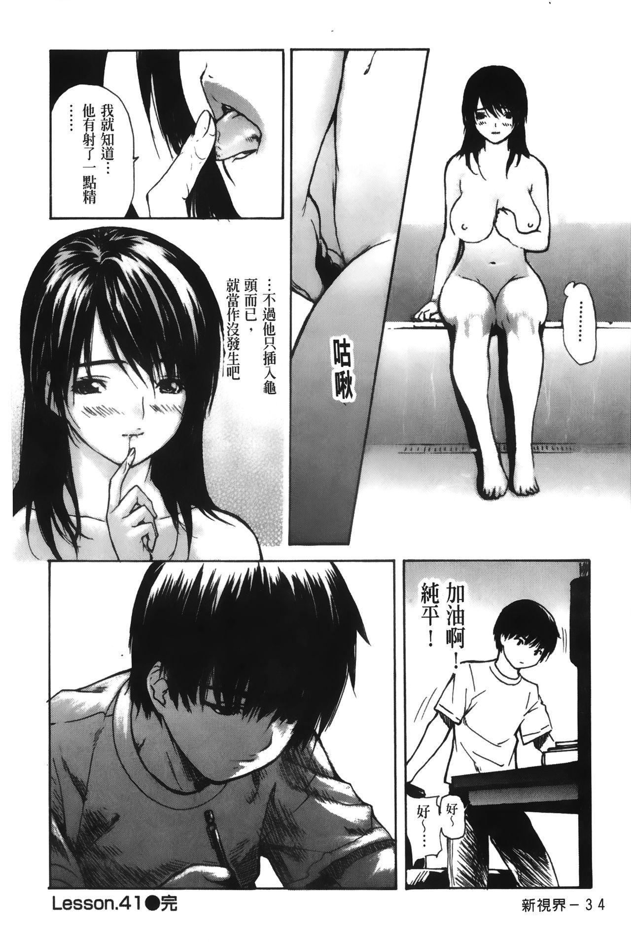 Tonari no Minano Sensei 4 | 隔壁的美奈乃老師 4 201
