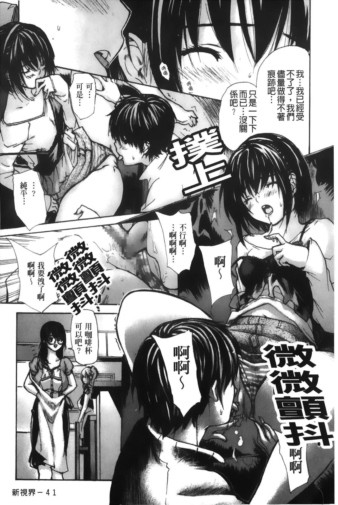 Tonari no Minano Sensei 4 | 隔壁的美奈乃老師 4 208
