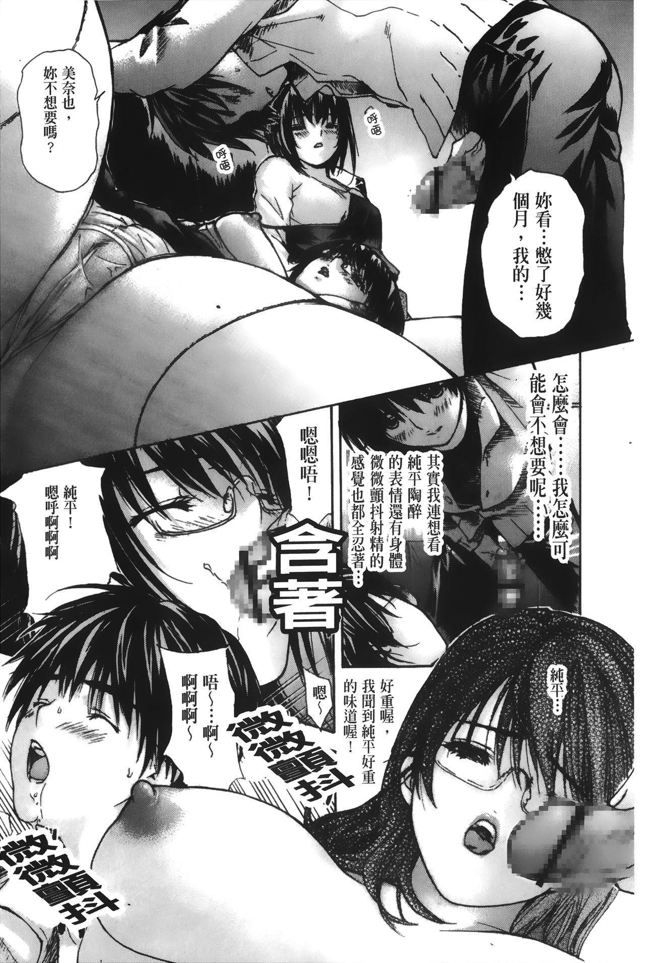 Tonari no Minano Sensei 4 | 隔壁的美奈乃老師 4 210