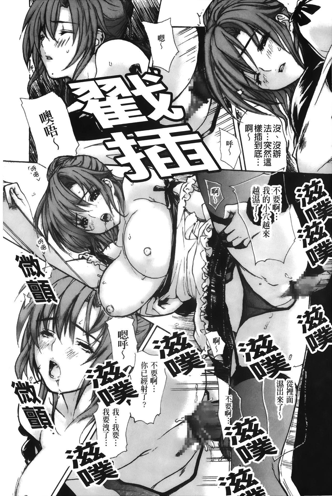 Tonari no Minano Sensei 4 | 隔壁的美奈乃老師 4 213