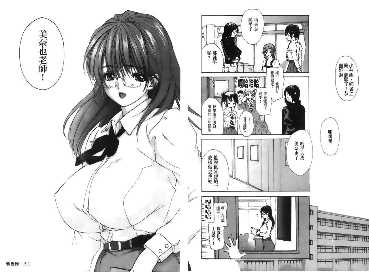 Tonari no Minano Sensei 4 | 隔壁的美奈乃老師 4 216