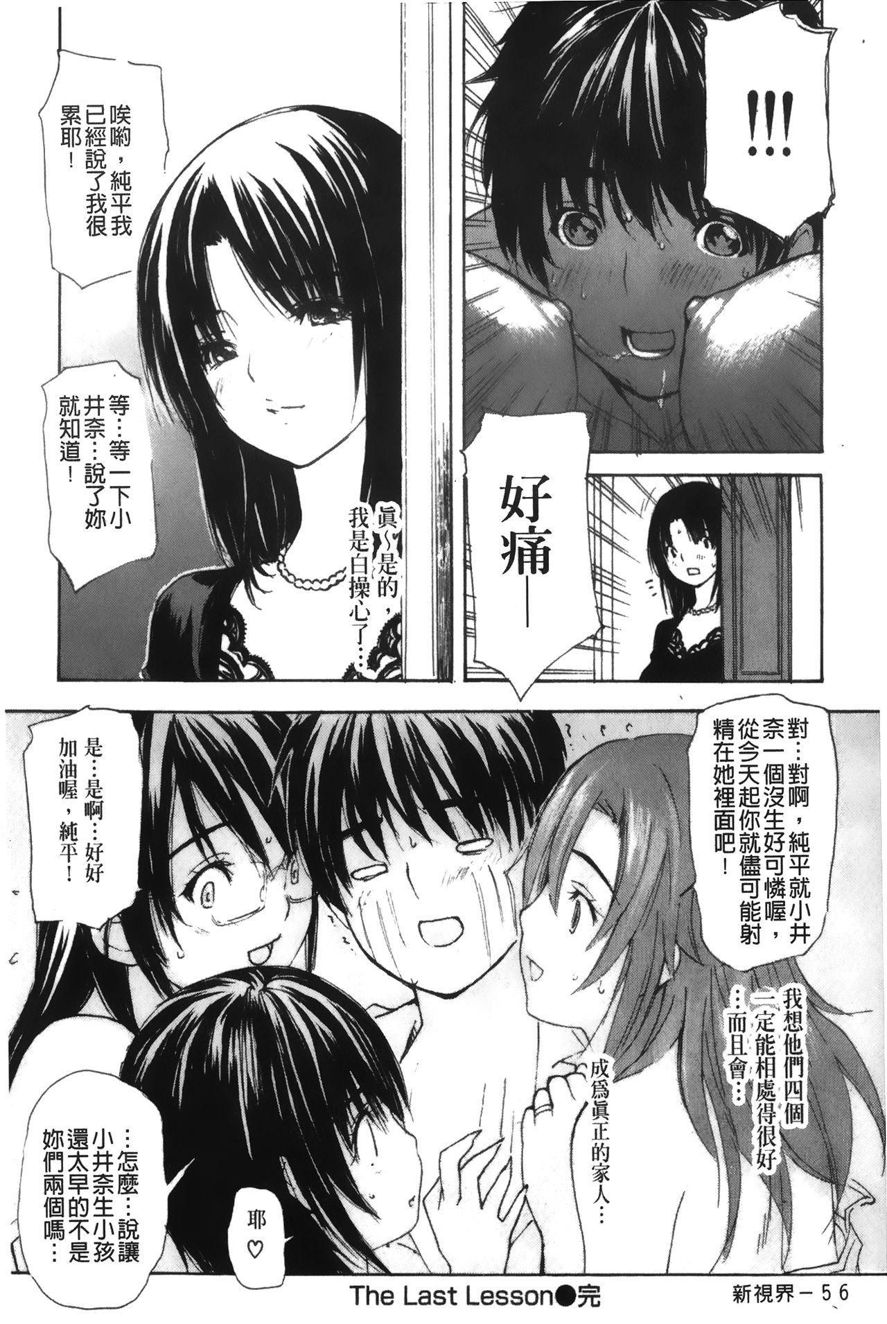 Tonari no Minano Sensei 4 | 隔壁的美奈乃老師 4 221