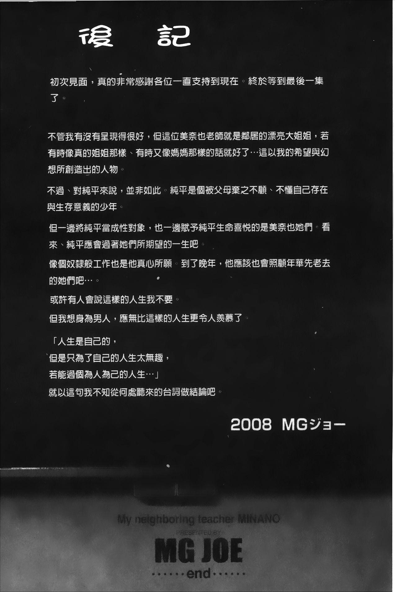 Tonari no Minano Sensei 4 | 隔壁的美奈乃老師 4 222