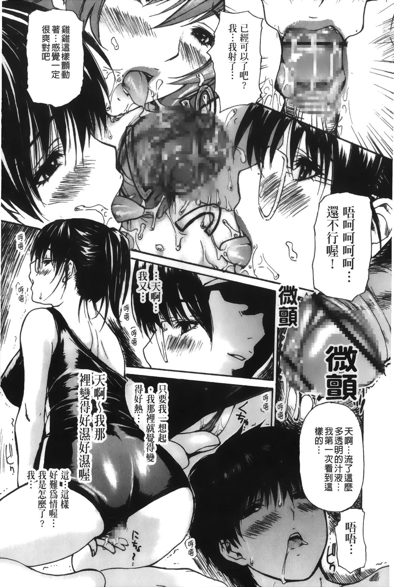 Tonari no Minano Sensei 4 | 隔壁的美奈乃老師 4 26