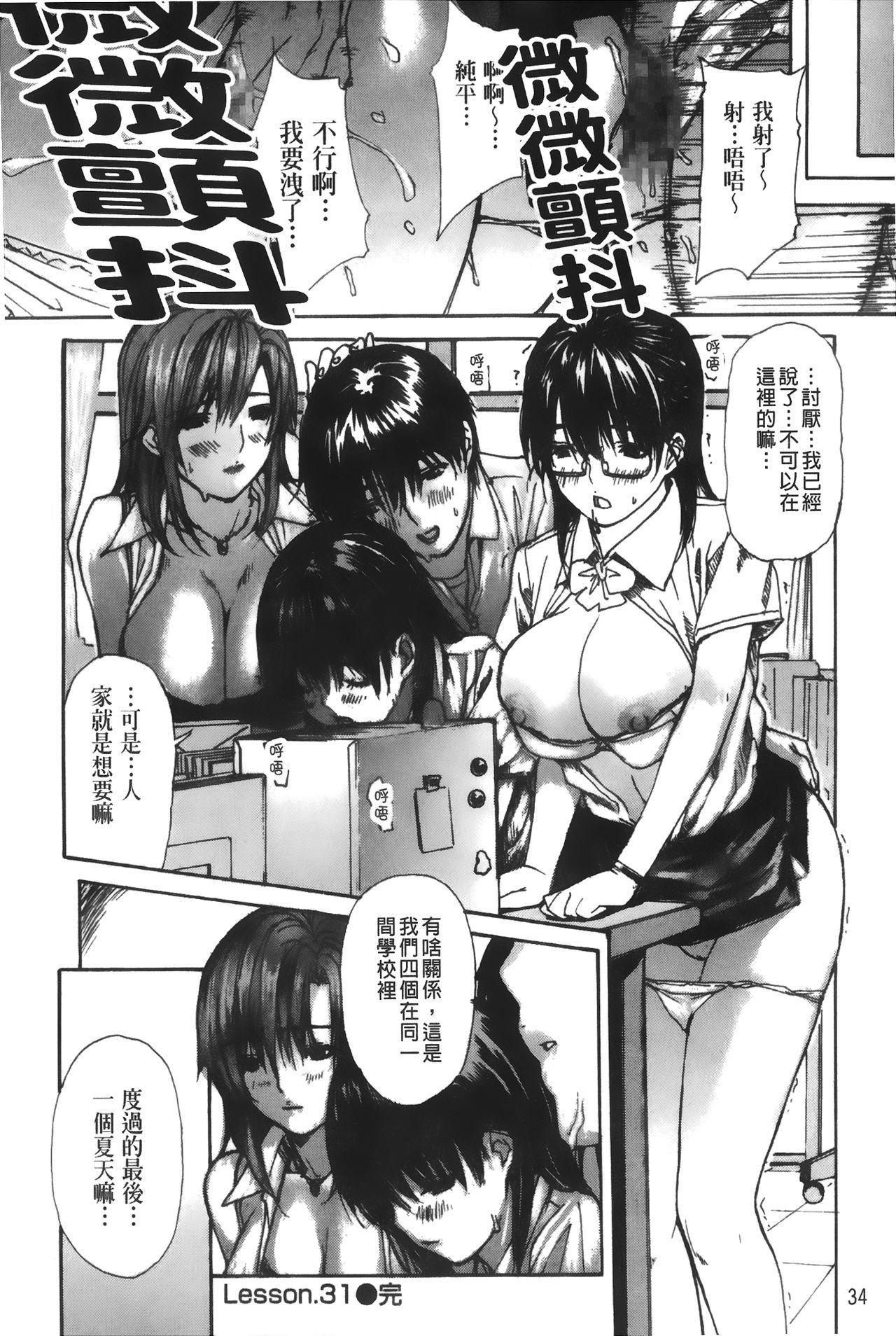 Tonari no Minano Sensei 4 | 隔壁的美奈乃老師 4 35
