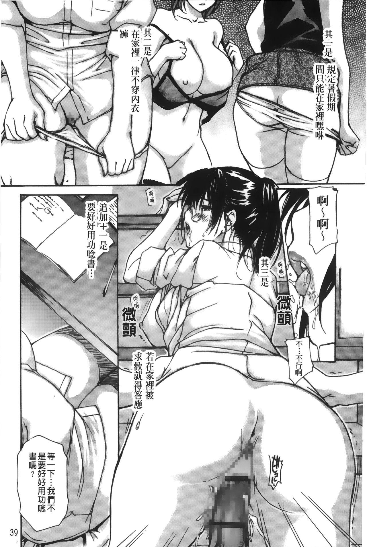 Tonari no Minano Sensei 4 | 隔壁的美奈乃老師 4 40