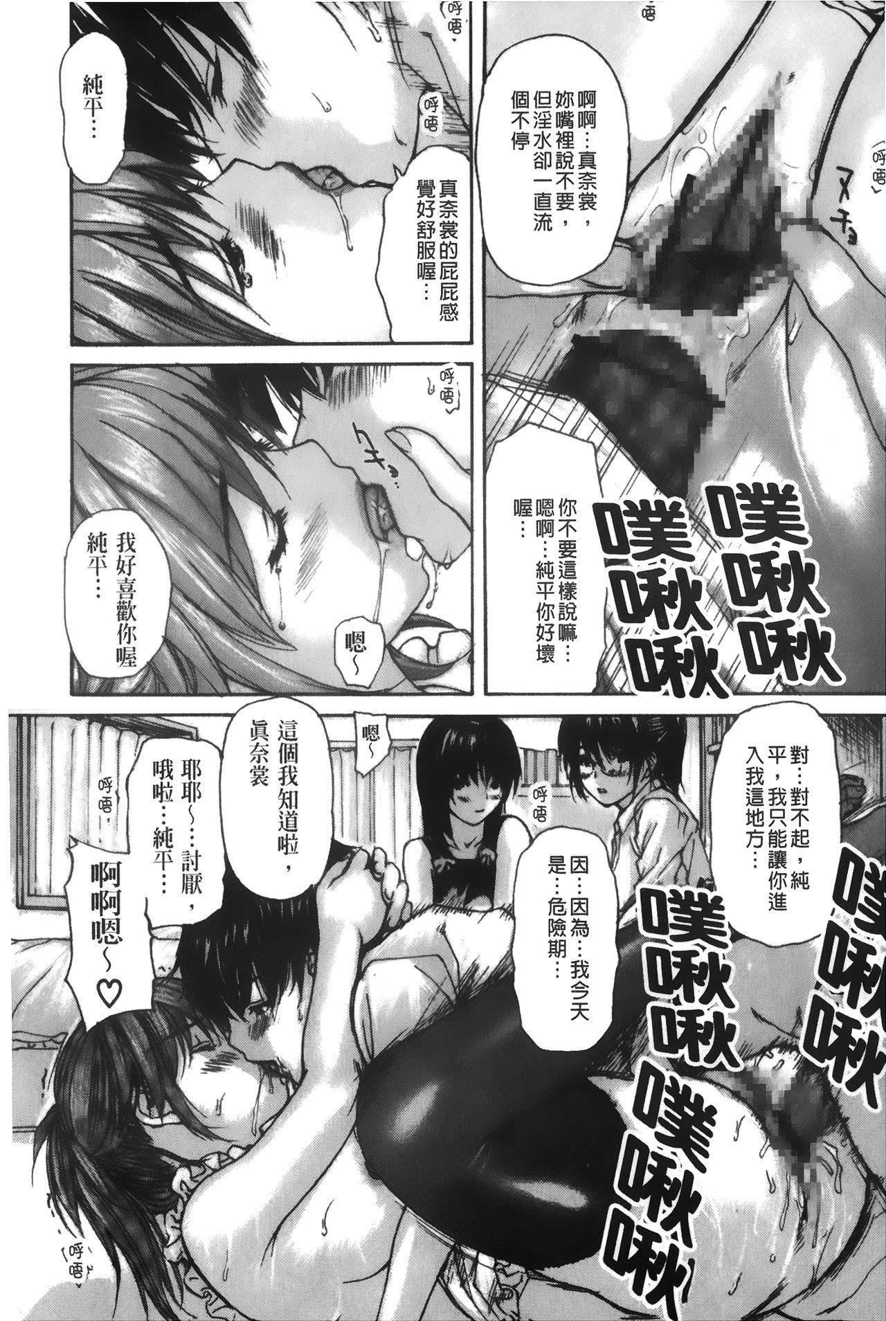Tonari no Minano Sensei 4 | 隔壁的美奈乃老師 4 45